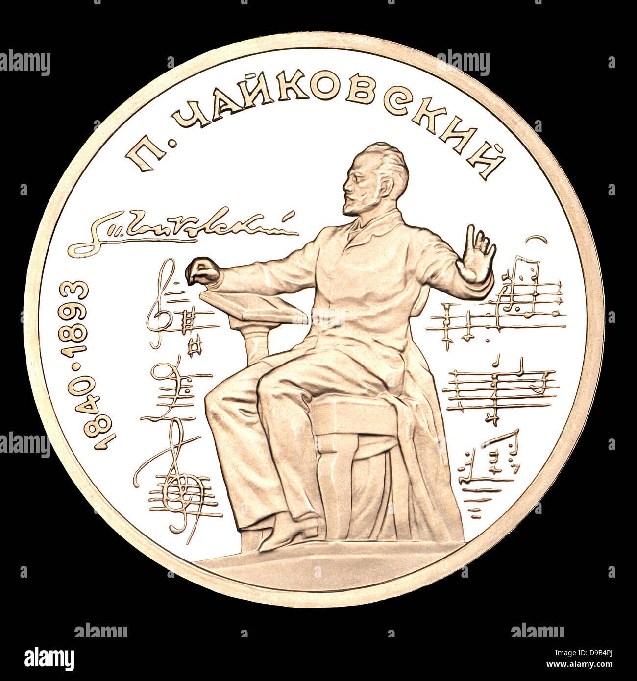 Russian silver coin depicting Tchaikovsky - Stock Image