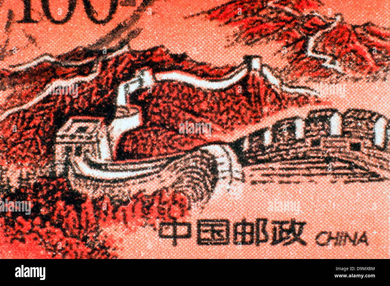 chinese postage stamp with great wall in studio setting - Stock Image