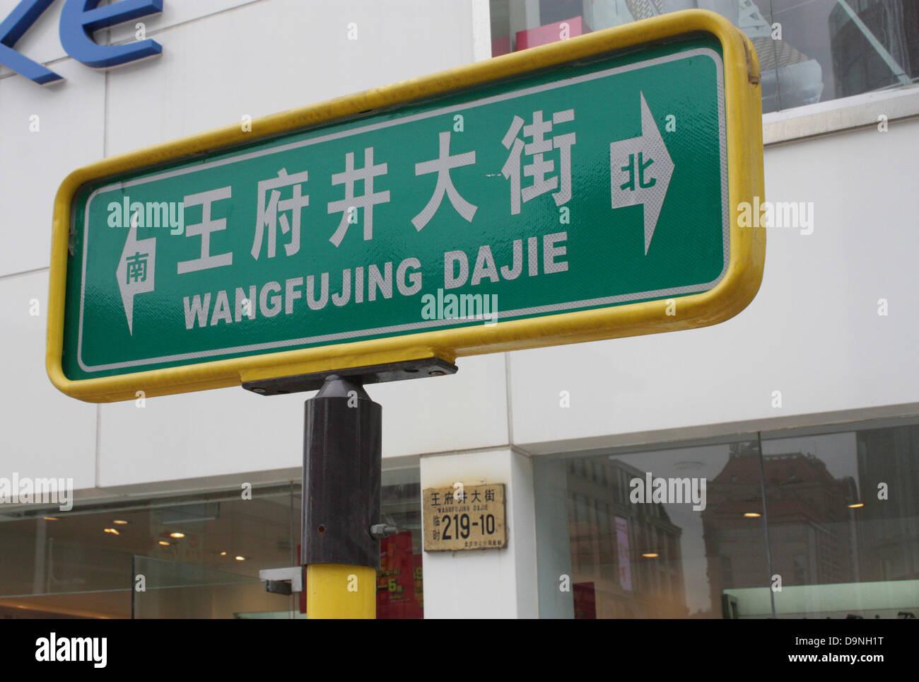 Beijing, China. City centre street name sign, Wangfujing Dajie, pedestrian shopping precinct - Stock Image
