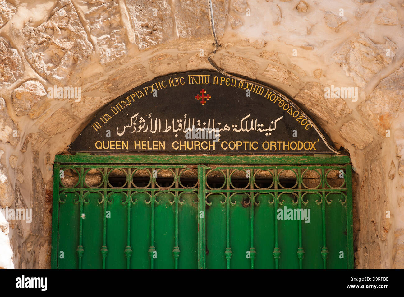 Israel Jerusalem Old City Queen Helen Church Coptic Orthodox  9 9th Station of the Cross Jesus fell 3rd time door - Stock Image