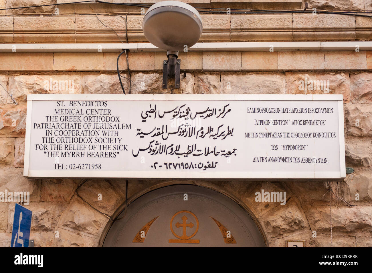 Israel Old City sign over door St Benedictos Medical Center The Greek Patrarchate of Jerusalem ' The Myrrh Bearers - Stock Image