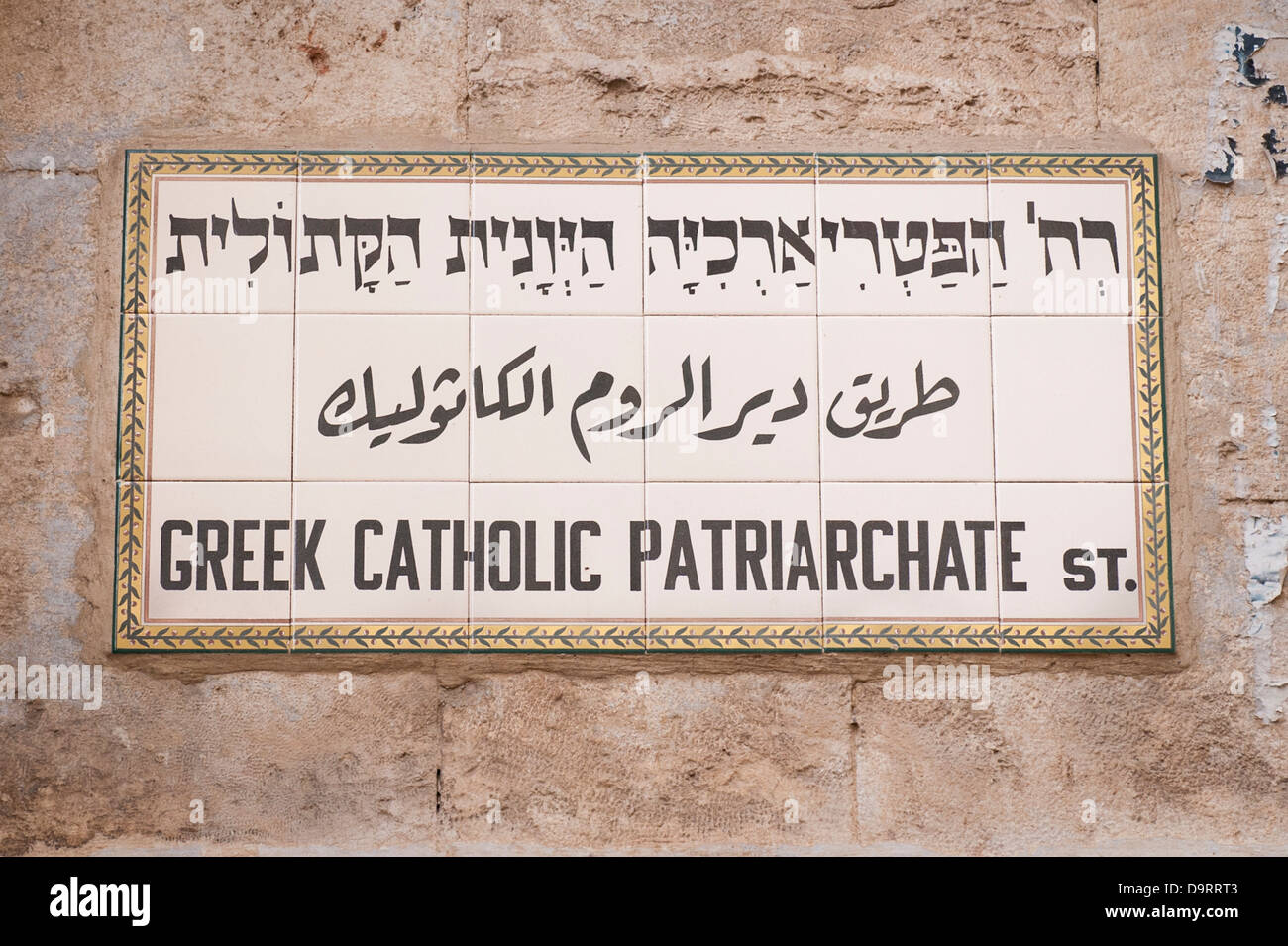 Israel Jerusalem Old City typical street sign Greek Catholic Patriarchate Street St Hebrew Ivrit Arabic English - Stock Image