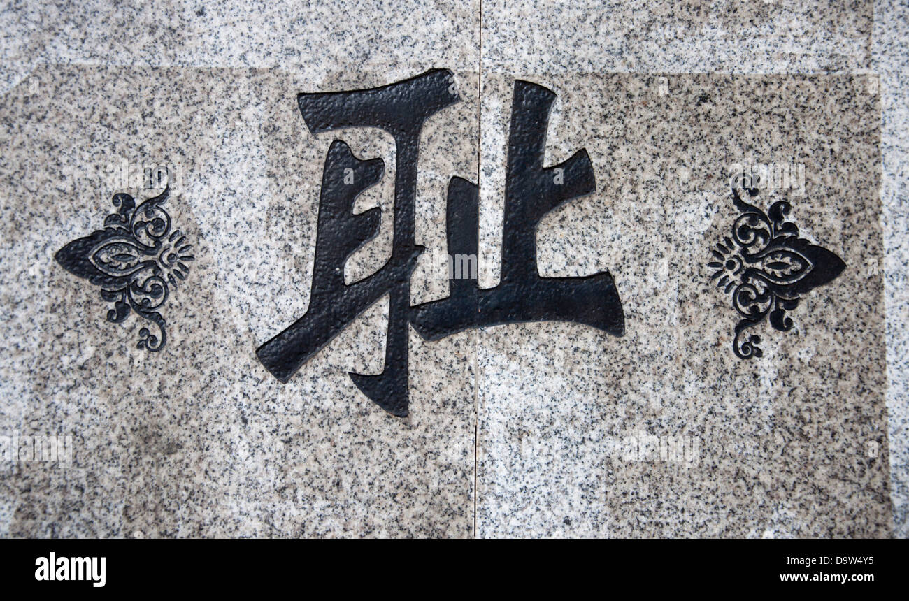 Chinese Characters The Meaning Of This Word Isshame Stock Photo