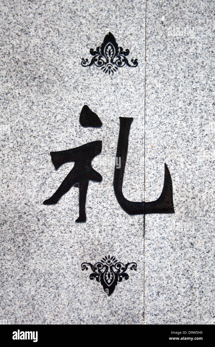 Chinese Characters The Meaning Of This Word Ismanners Stock Photo