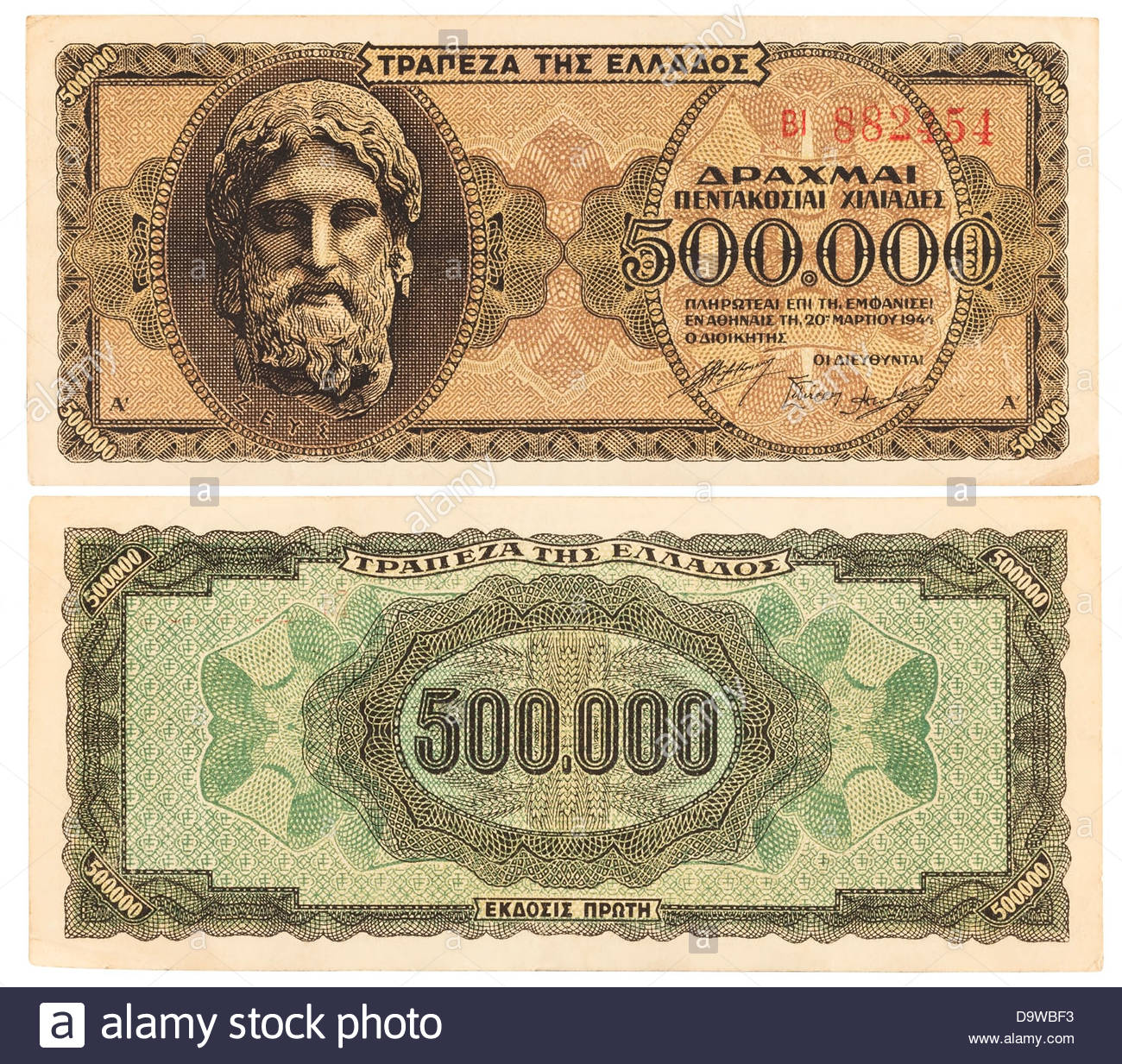 Ancient Greek 500000 drachmas banknote [ two sides ] - Stock Image