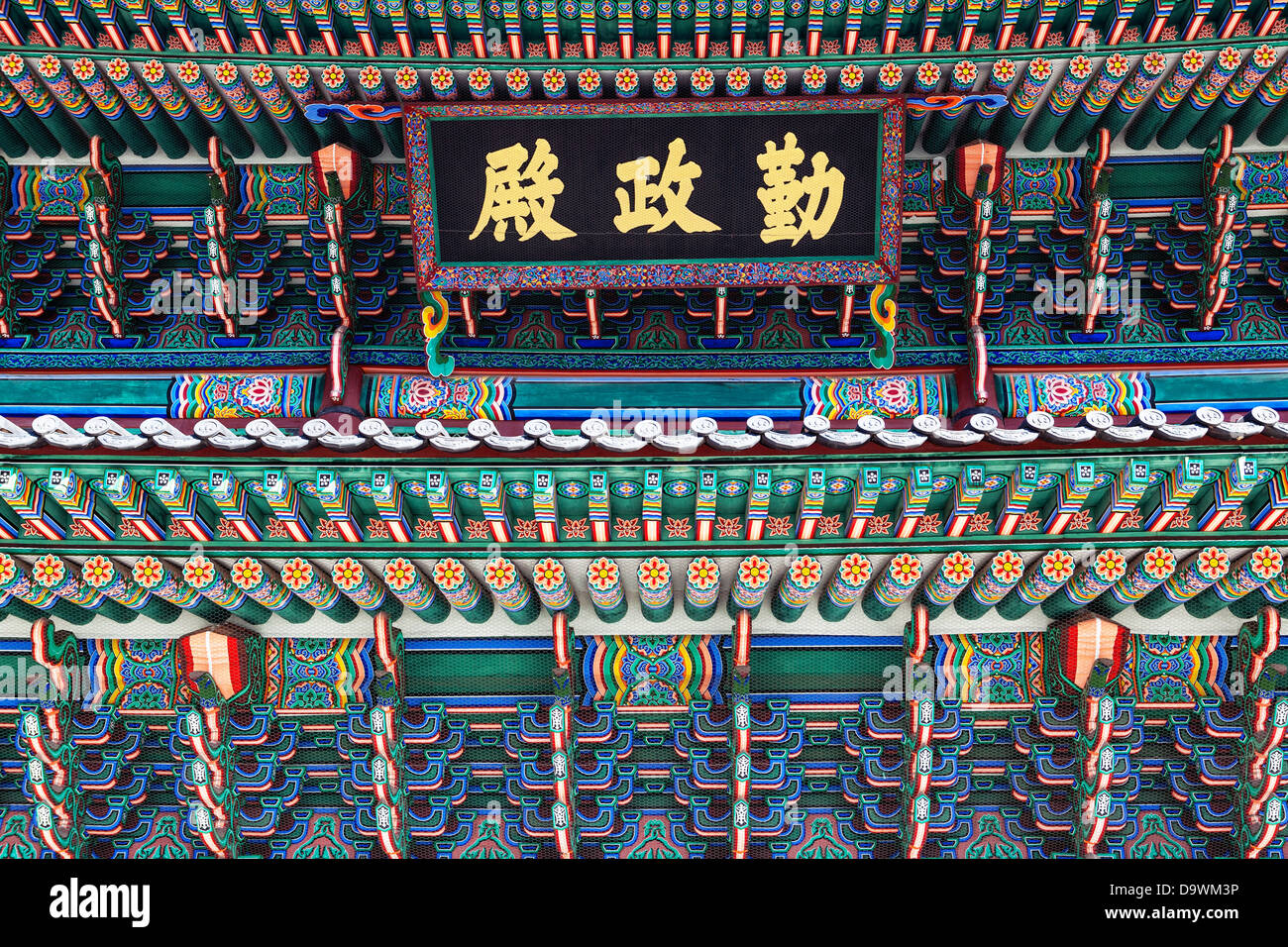 Gyeongbokgung Palace, Palace of Shining Happiness, Seoul, South Korea, Asia - Stock Image