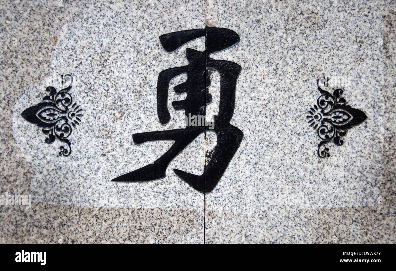 Chinese Characters The Meaning Of This Word Isbrave Stock Photo