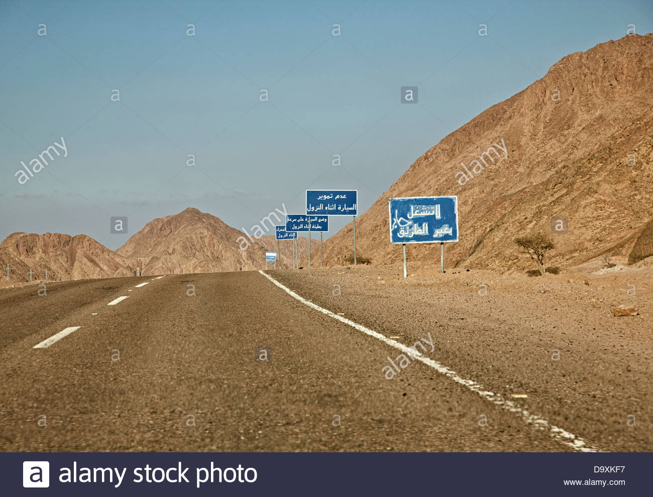 Egypt, View of empty road - Stock Image