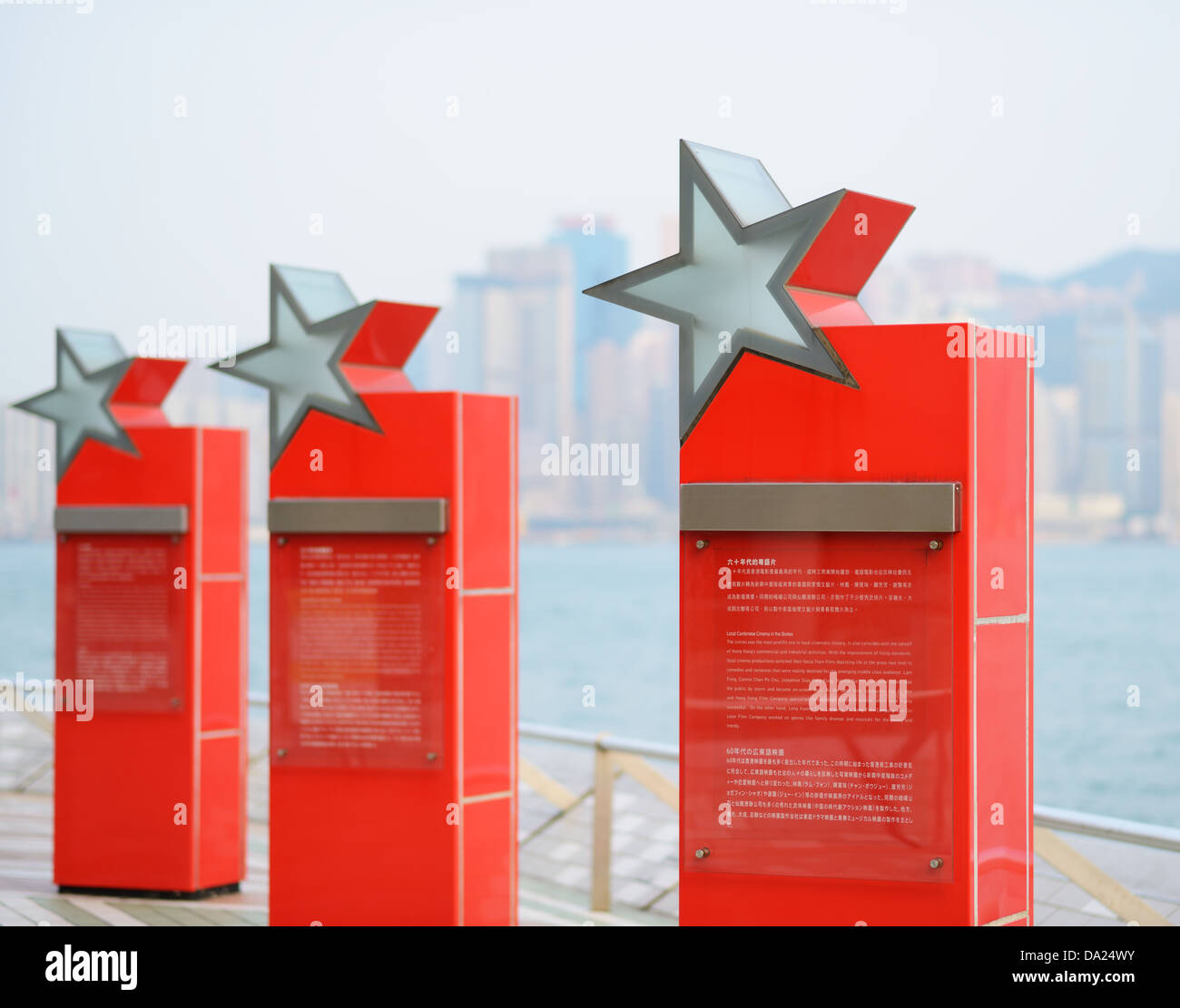 Avenue of the Stars in Hong Kong. - Stock Image