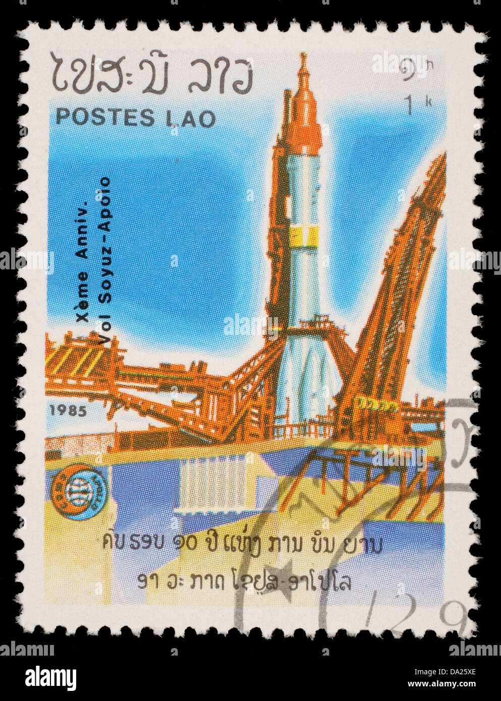 LAOS-CIRCA 1985: A stamp printed in the Laos, is pictured launching the spacecraft Apollo Program Apollo-Soyuz, - Stock Image