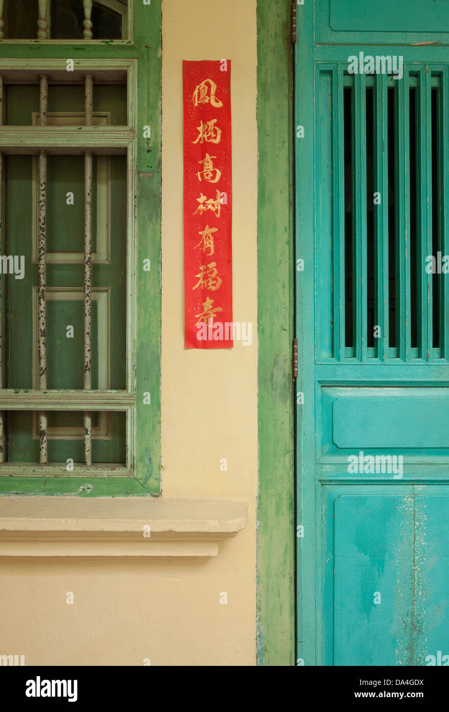 Colourful doors, Georgetown, Penang, Malaysia - Stock Image