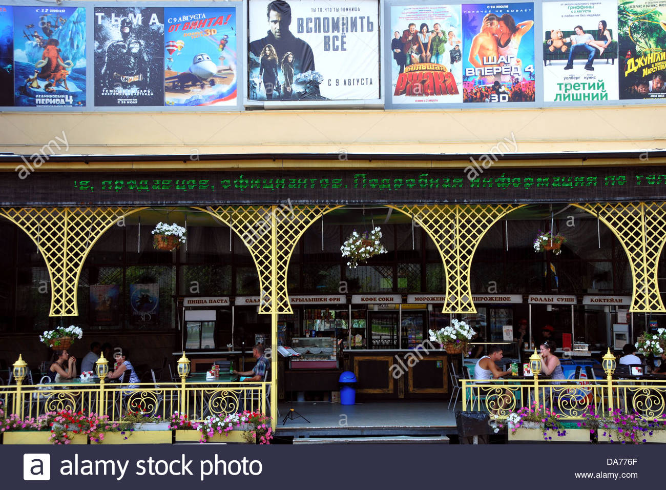 restaurant and cinema,khabarovsk,russia - Stock Image