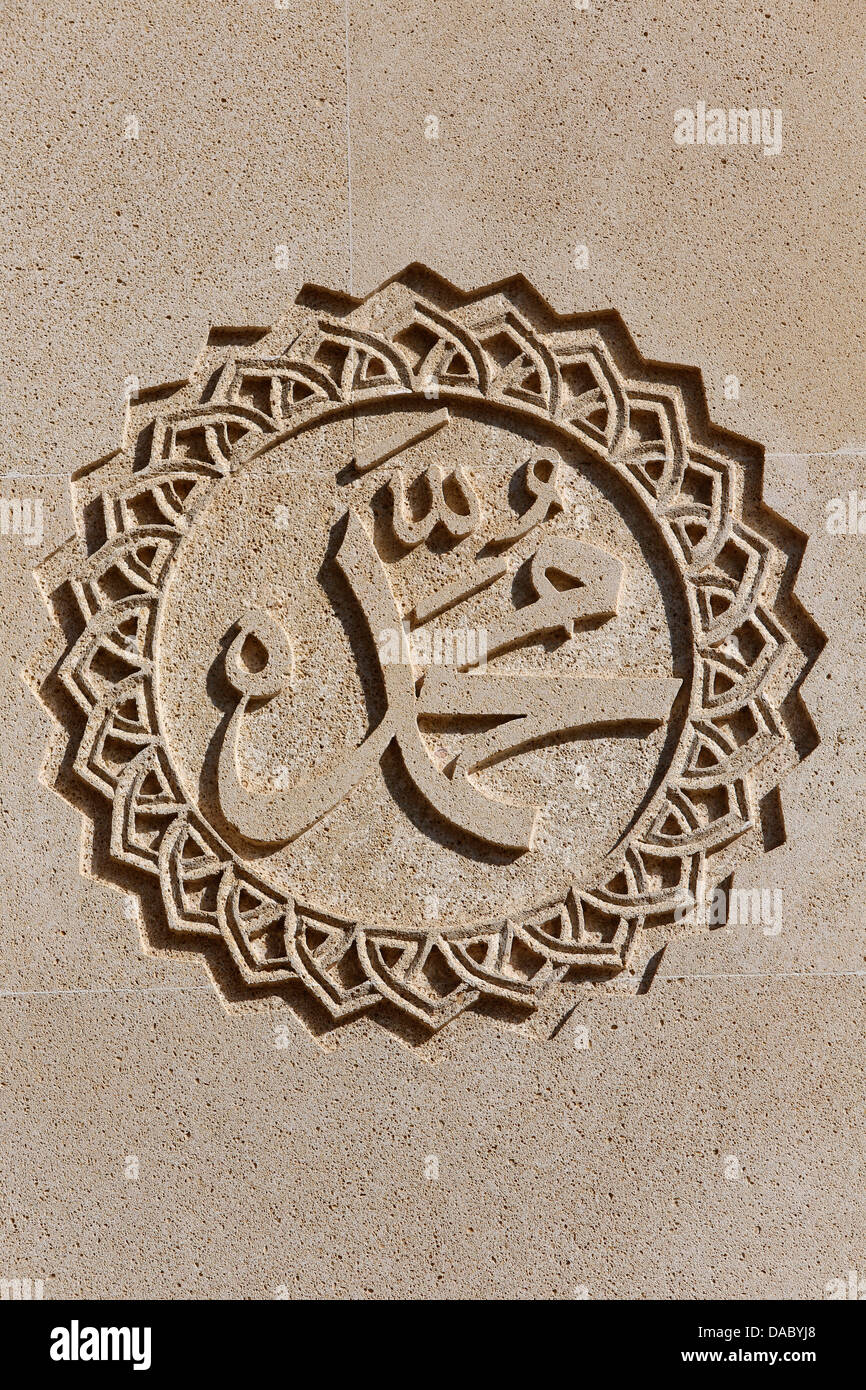 Sculpted Islamic calligraphy of the name Muhammad, Baku, Azerbaijan, Central Asia, Asia - Stock Image