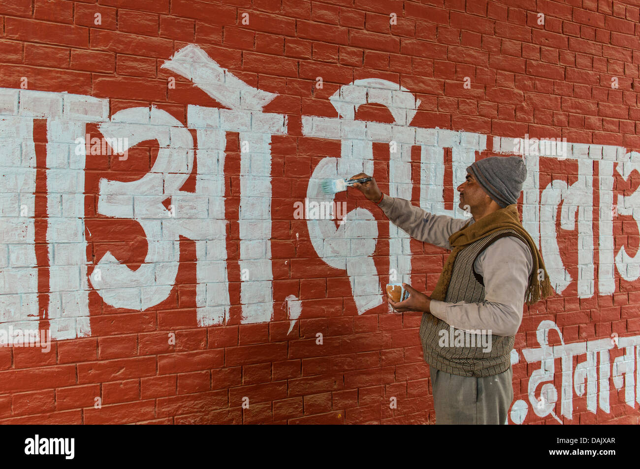 Hindi Letter High Resolution Stock Photography And Images Alamy