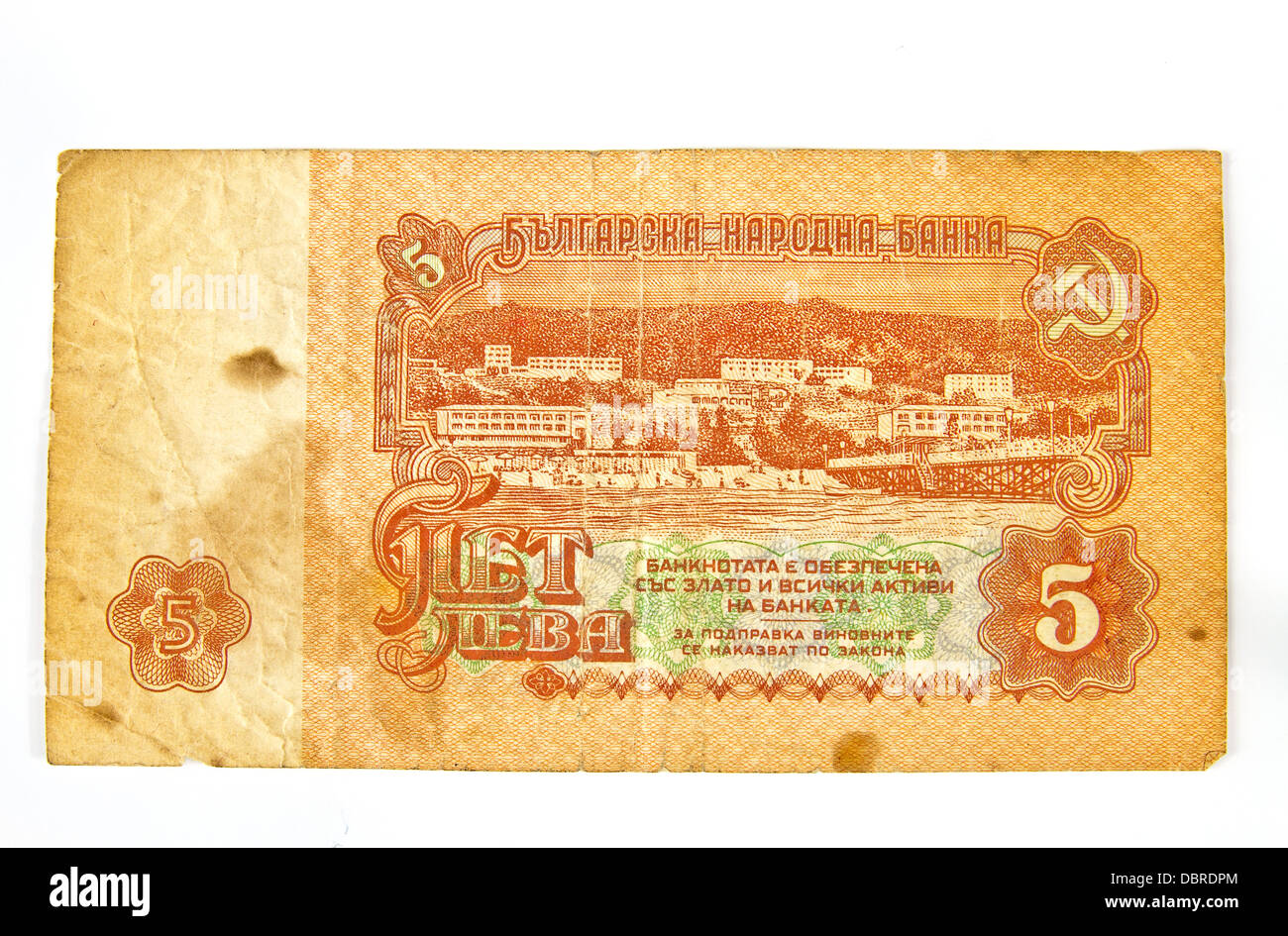 Old Bulgarian banknotes used in the late eighties of the twentieth century - Stock Image