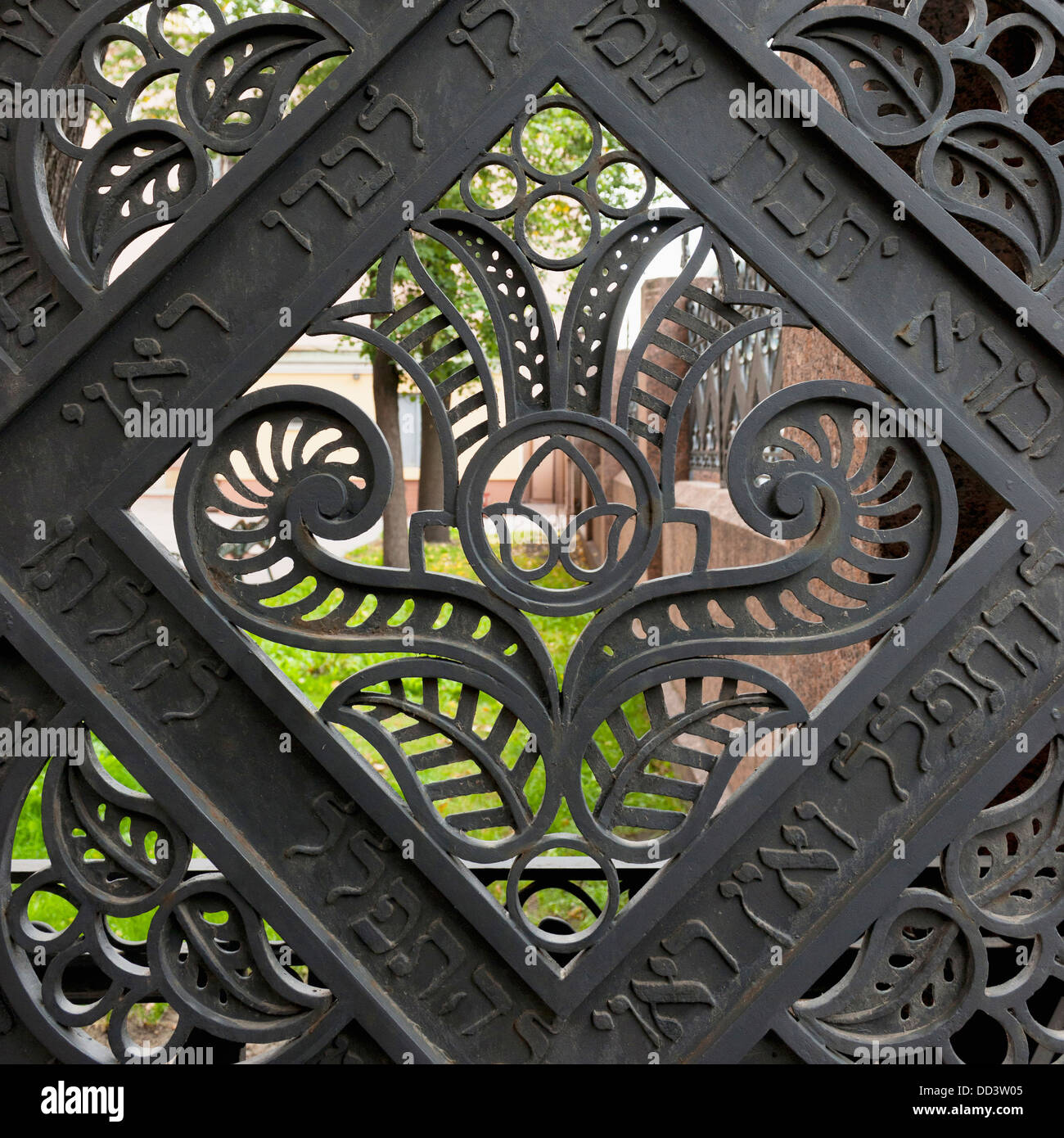 Ornate Design On A Metal Fence At Grand Choral Synagogue; St. Petersburg, Russia - Stock Image