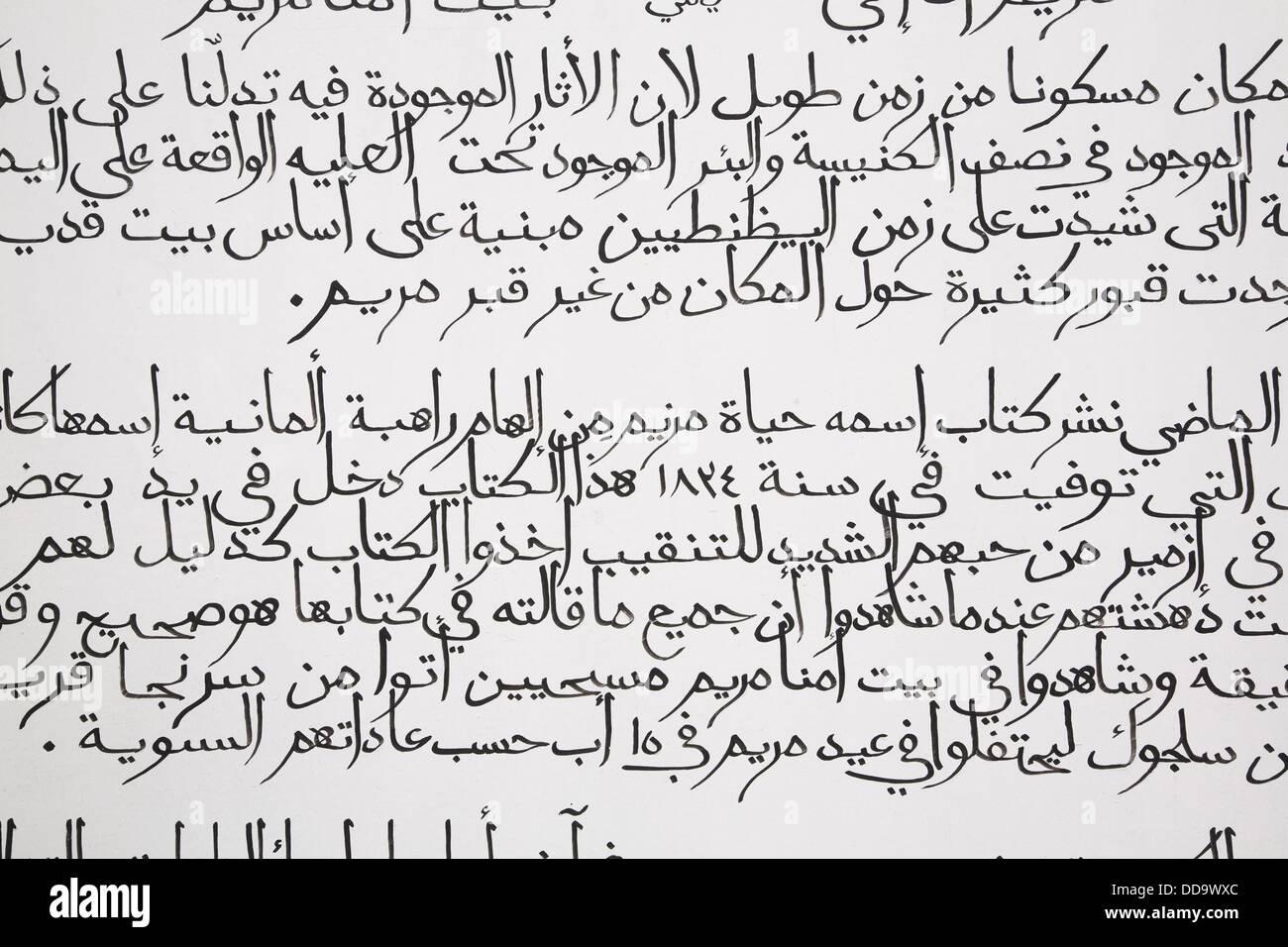 Arabic writing on a information panel at the Virgin Mary´s House Cultural Park, Meryemana, Ephesus, Turkey Stock Photo