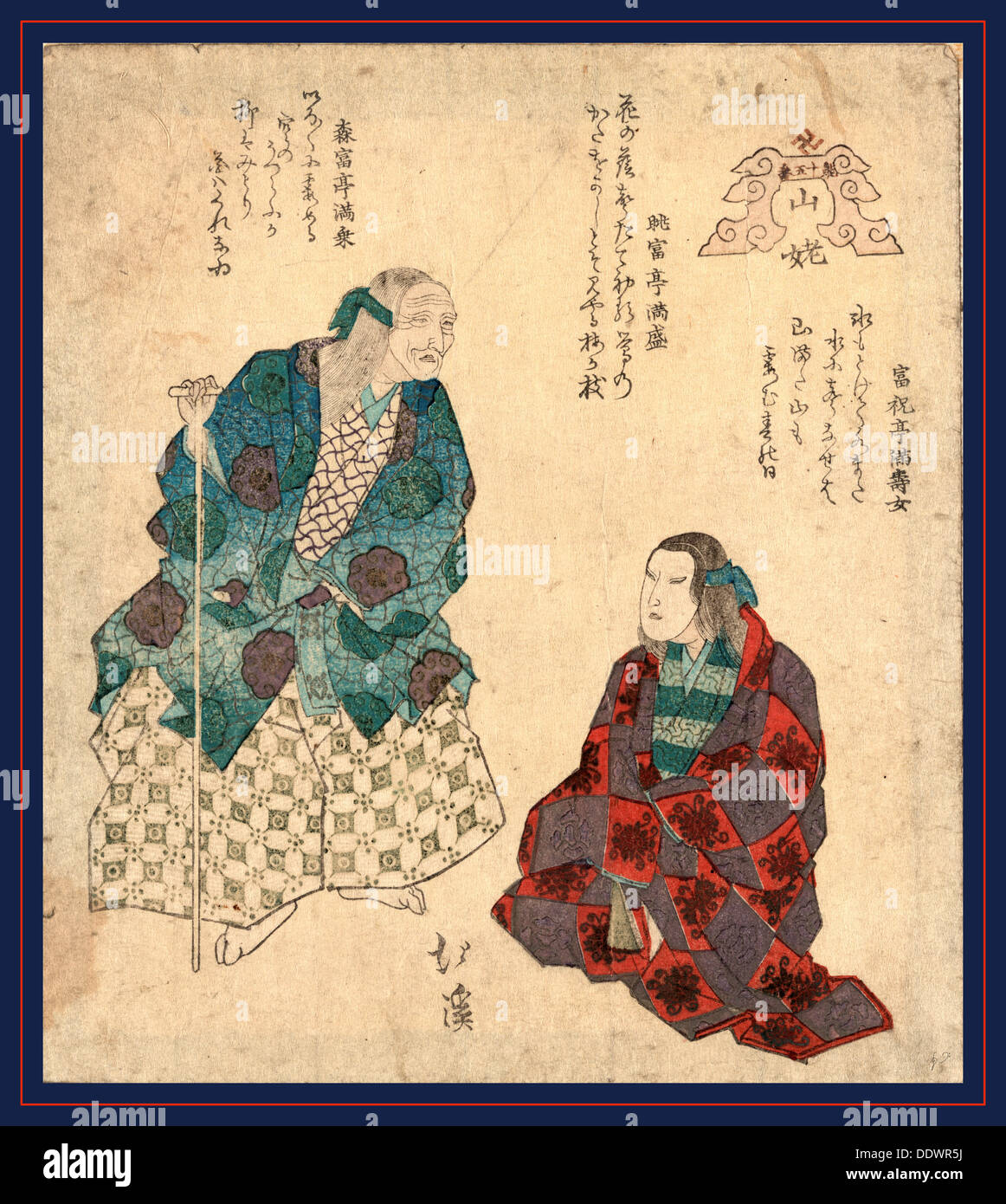 Yamauba, Mountain woman. [between 1830 and 1835], 1 print : woodcut, color ; 20.9 x 18.7 cm., Print shows two actors wearing - Stock Image