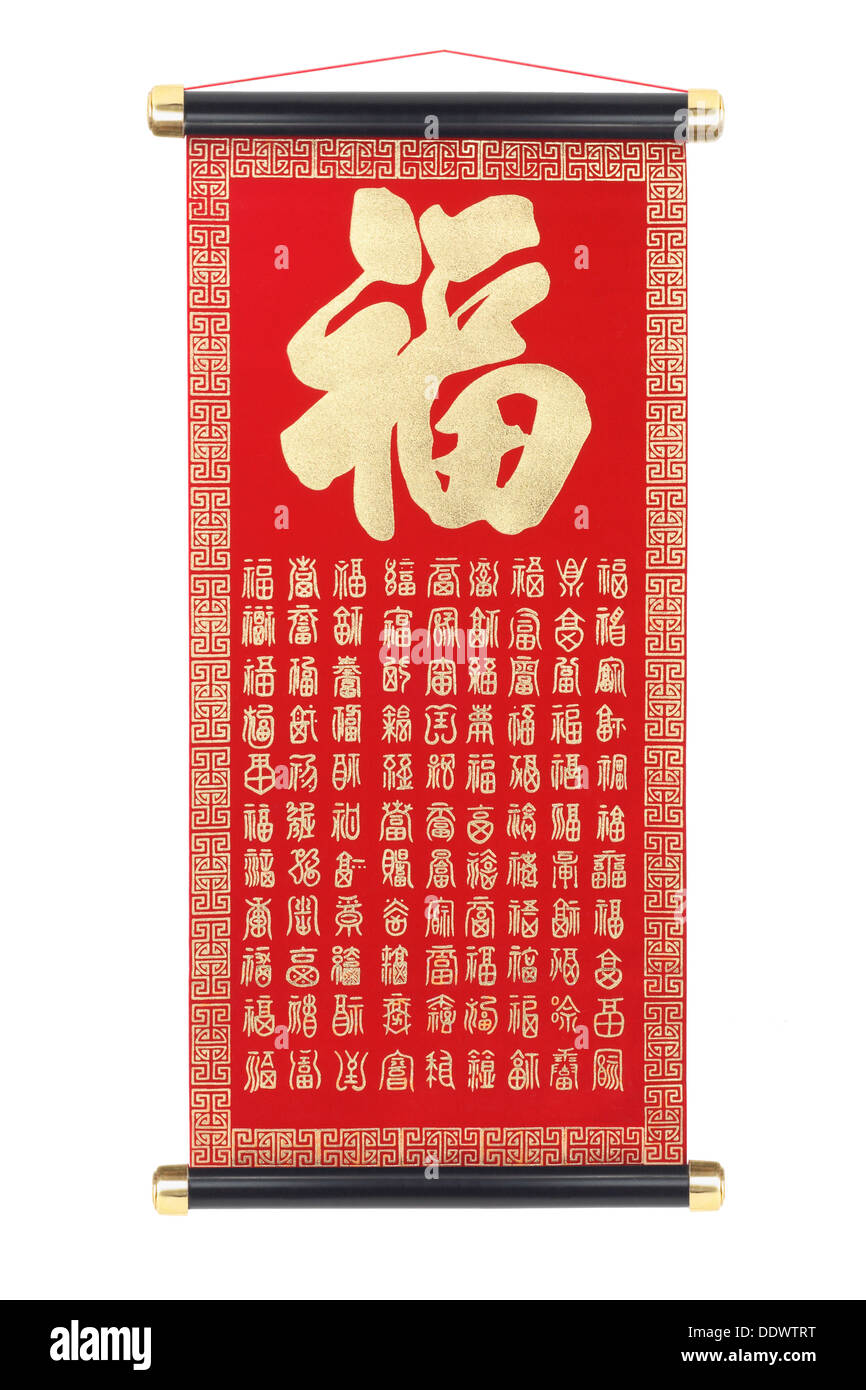Chinese New Year Prosperity Scroll With Festive Greetings - Stock Image