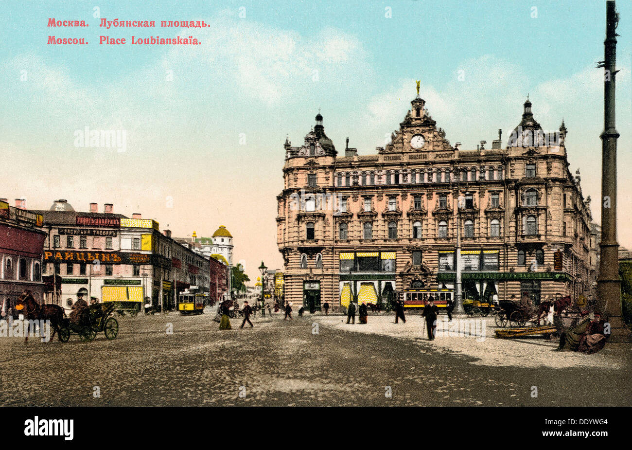 Lubyanka square, Moscow, Russia, c1890-c1905.  Artist: Anon - Stock Image