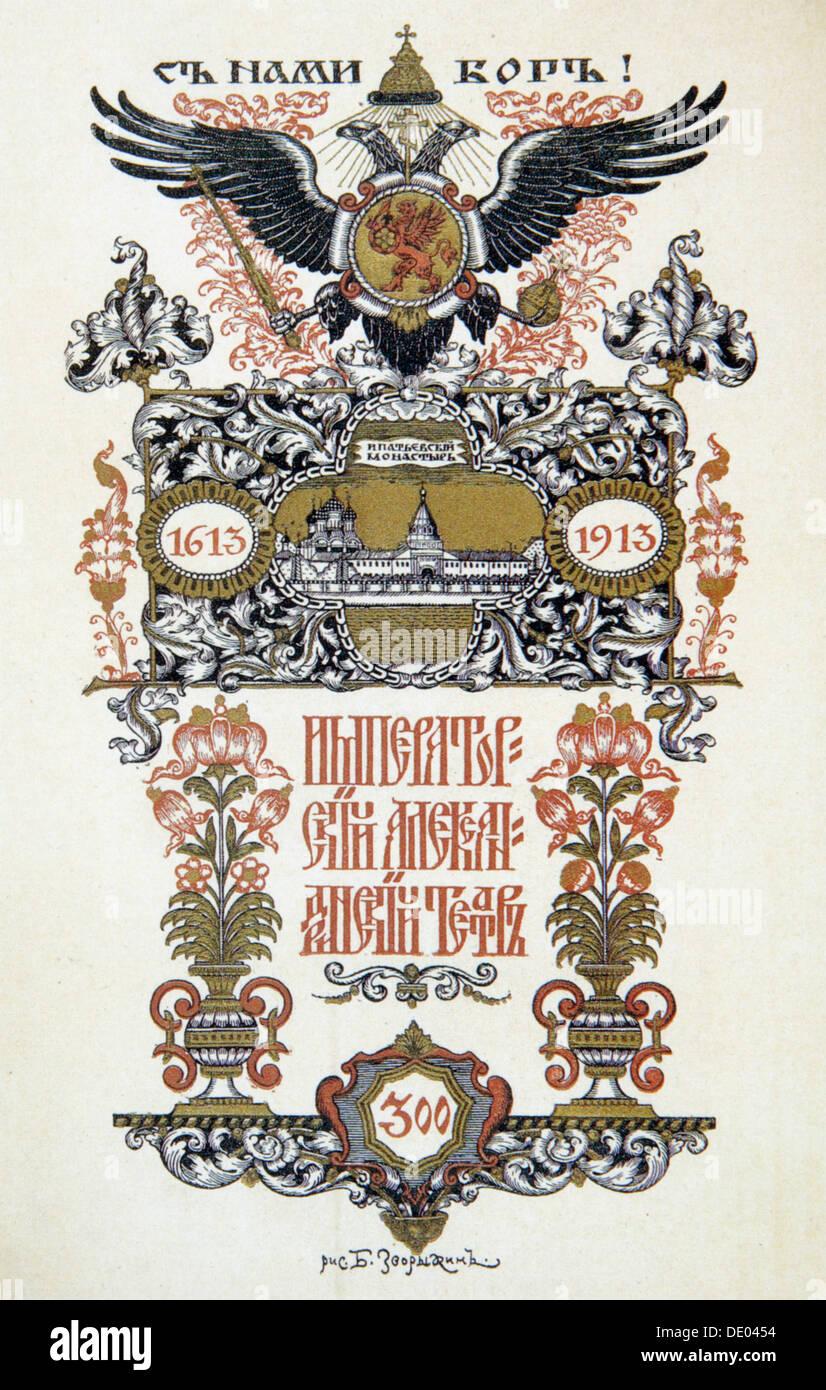 Theatre programme, 1913.  Artist: Boris Zvorykin - Stock Image