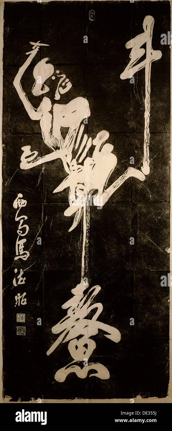 Chinese Myth Stock Photos & Chinese Myth Stock Images - Alamy