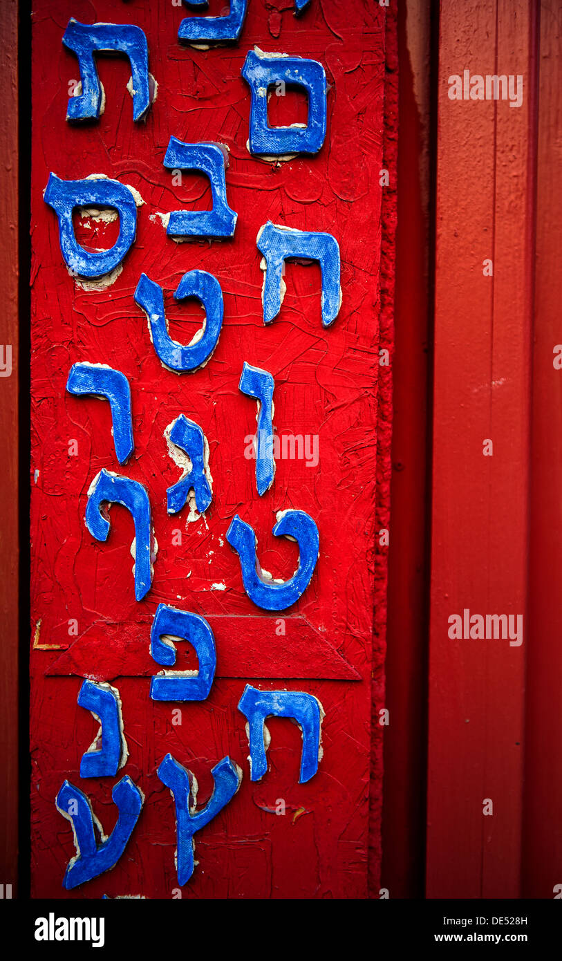 A door frame at a business front in Mazkeret Batya Israel - Stock Image