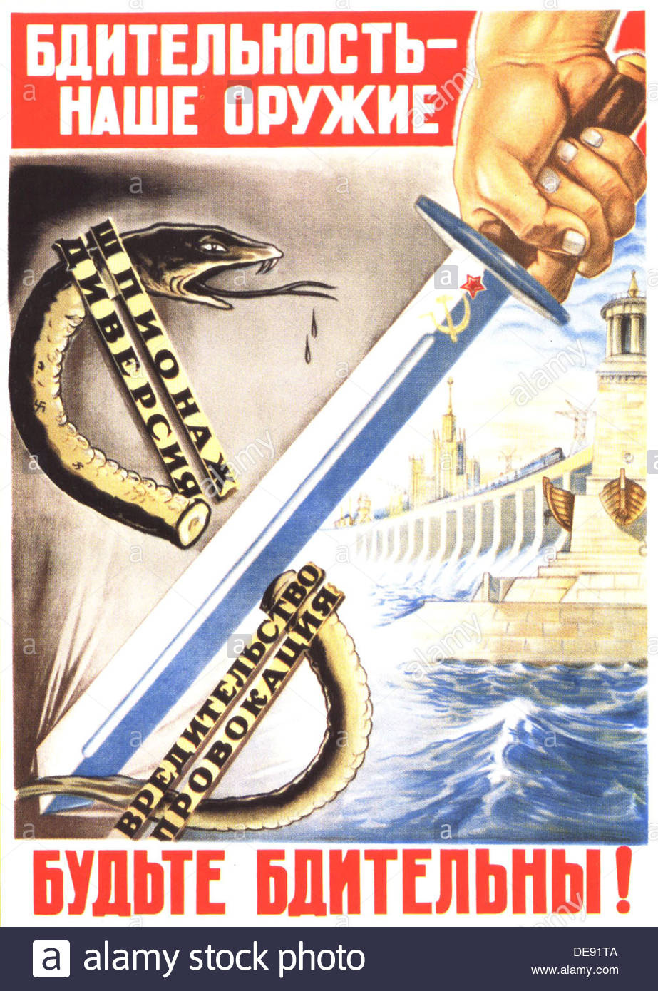 Vigilance is our weapon. Be vigilant! (Poster), 1953. Artist: Shirokograd, B. - Stock Image