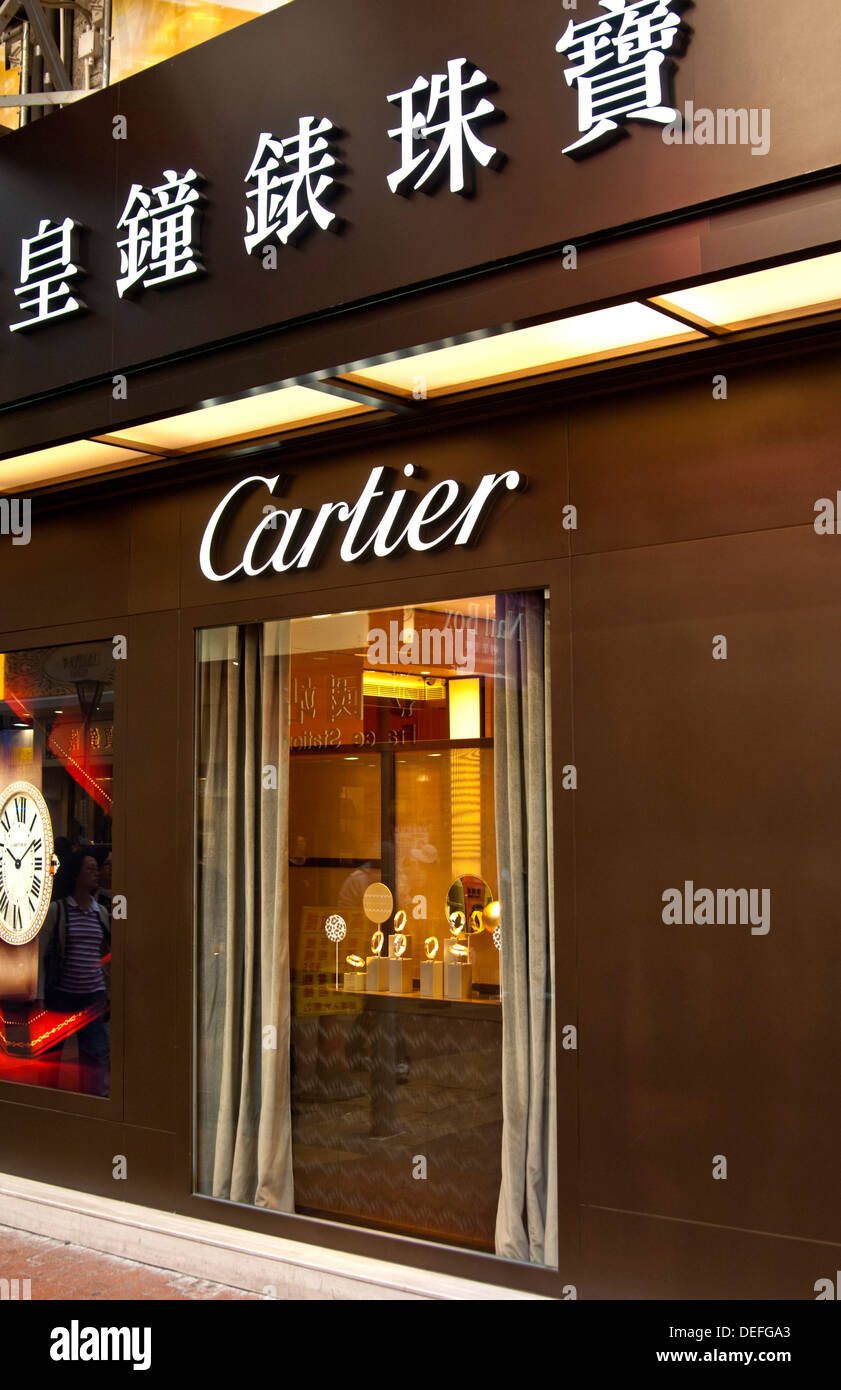 Boutique of Cartier, a jewellery and watch company, Hong Kong, Hong Kong, China, People's Republic of China - Stock Image