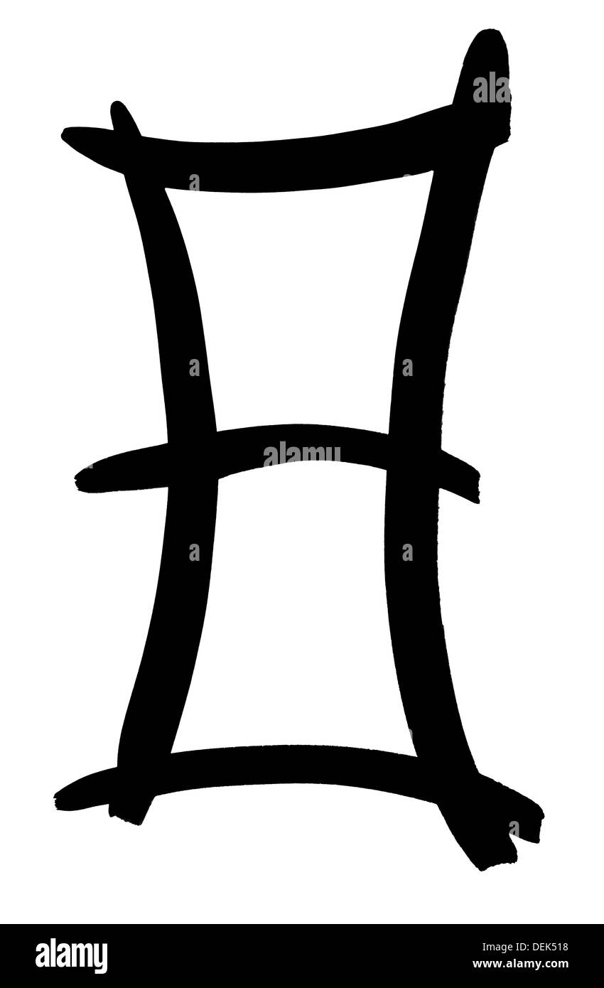 Arabic numeral 8 hand written in black ink on white background - Stock Image