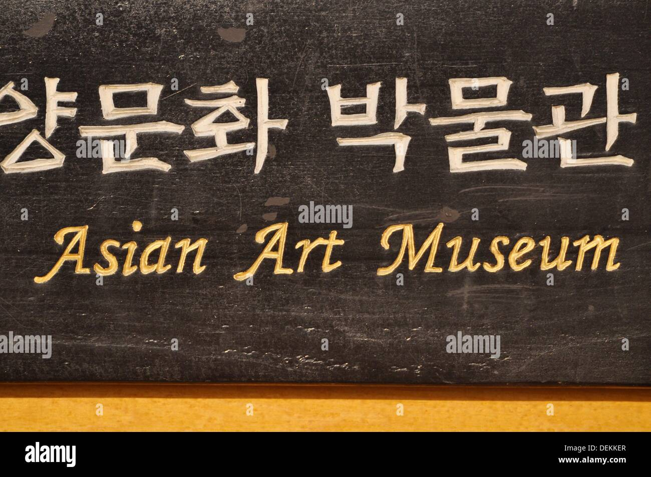 Seoul (South Korea): sign of the Asian Art Museum, in the Bukchon neighborhood - Stock Image