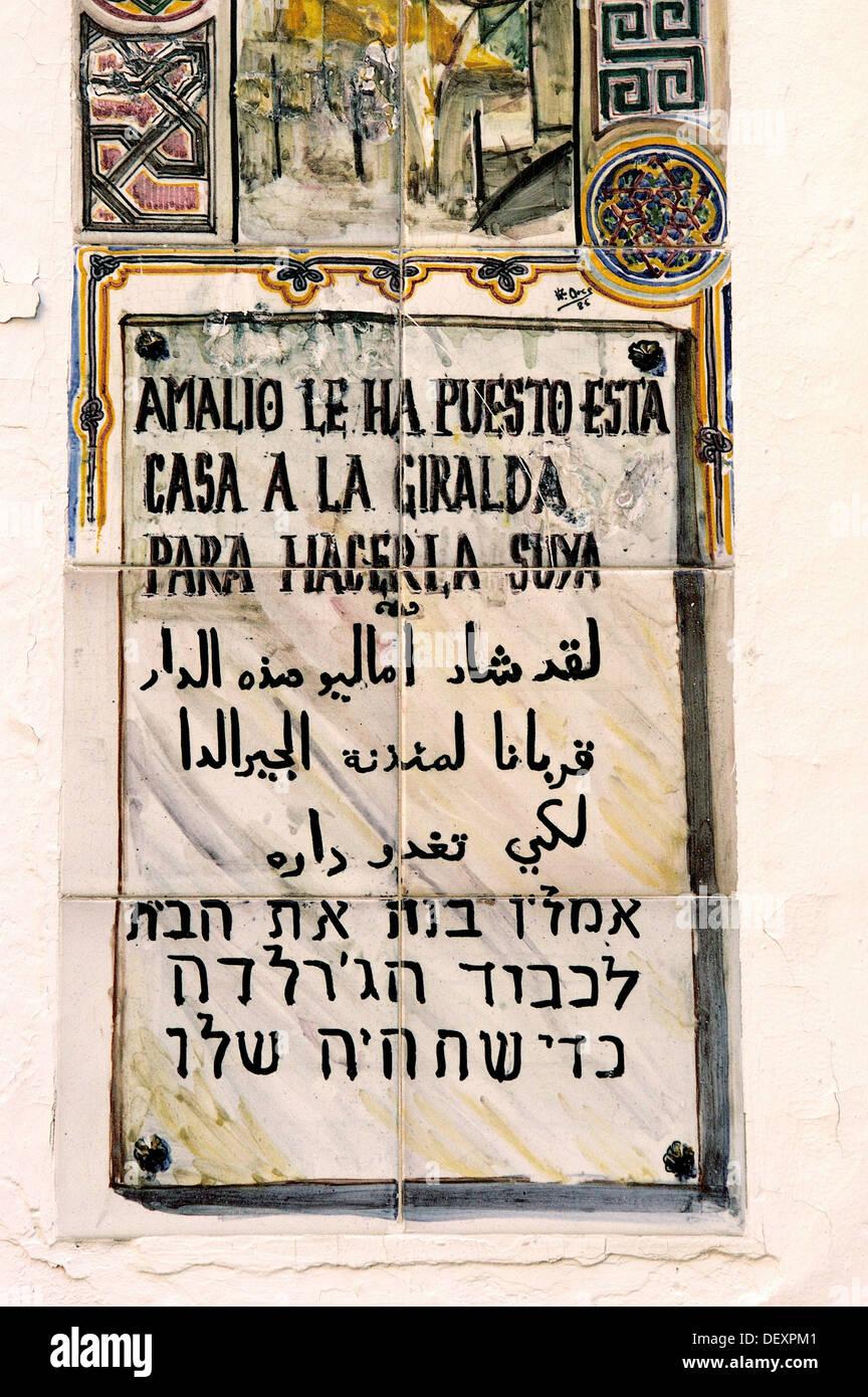 Sign in Spanish, Arabic and Hebrew. Santa Cruz district, Sevilla. Spain - Stock Image