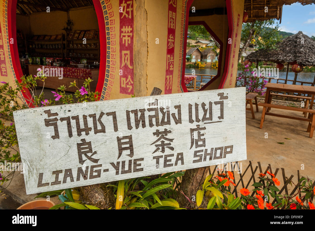 Sign outside a tea shop in a village of the Chinese minority on the border with Myanmar, Ban Rak Thai or Mae Aw - Stock Image