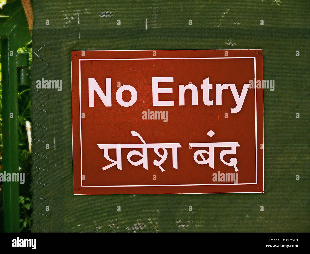 A prohibition sign board showing no entry in a public garden  Snake park, Pune, Maharashtra, India - Stock Image