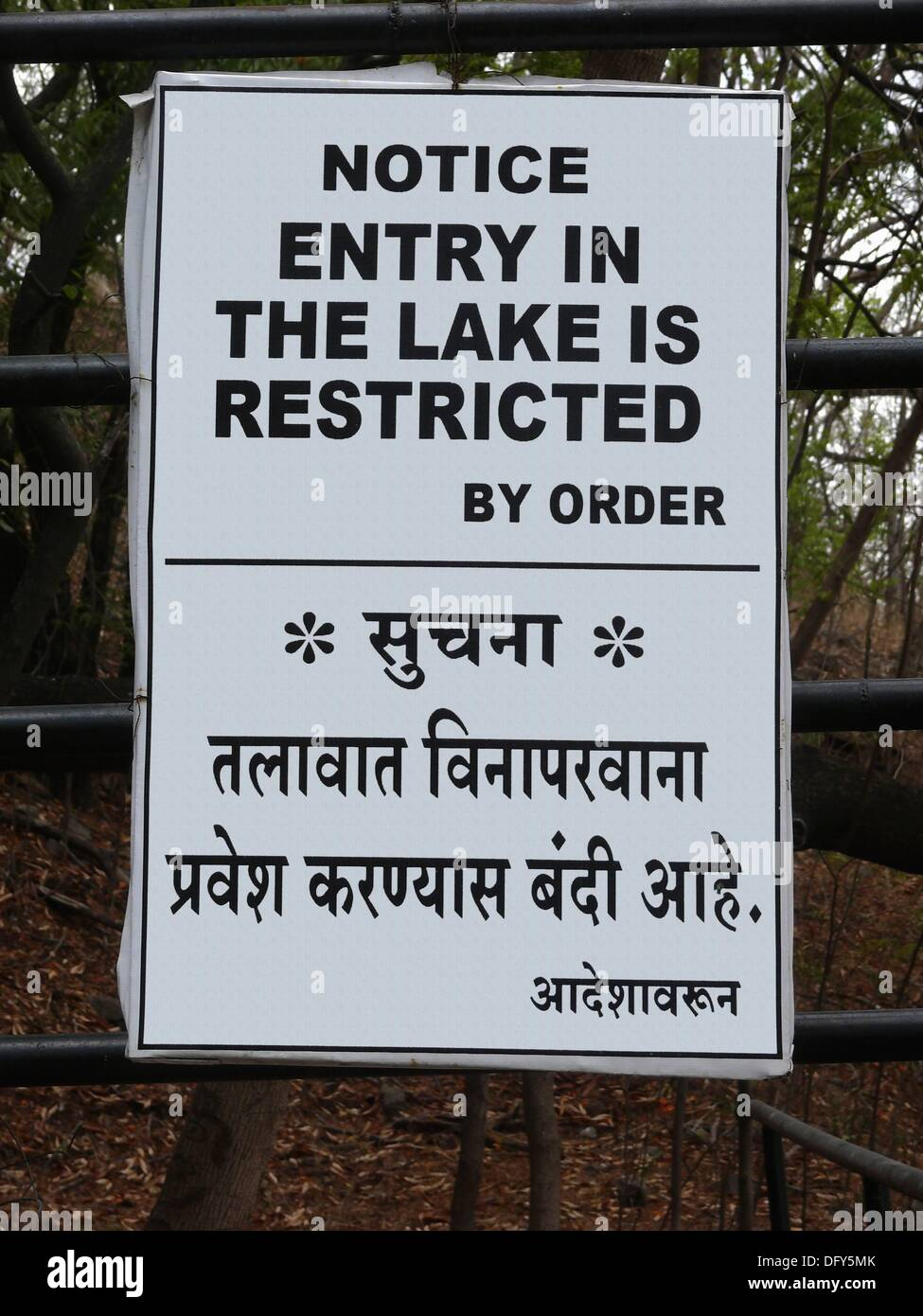 Notice board, Entry in the lake is restricted displayed in a garden, Writing in English & Regional language Marathi - Stock Image