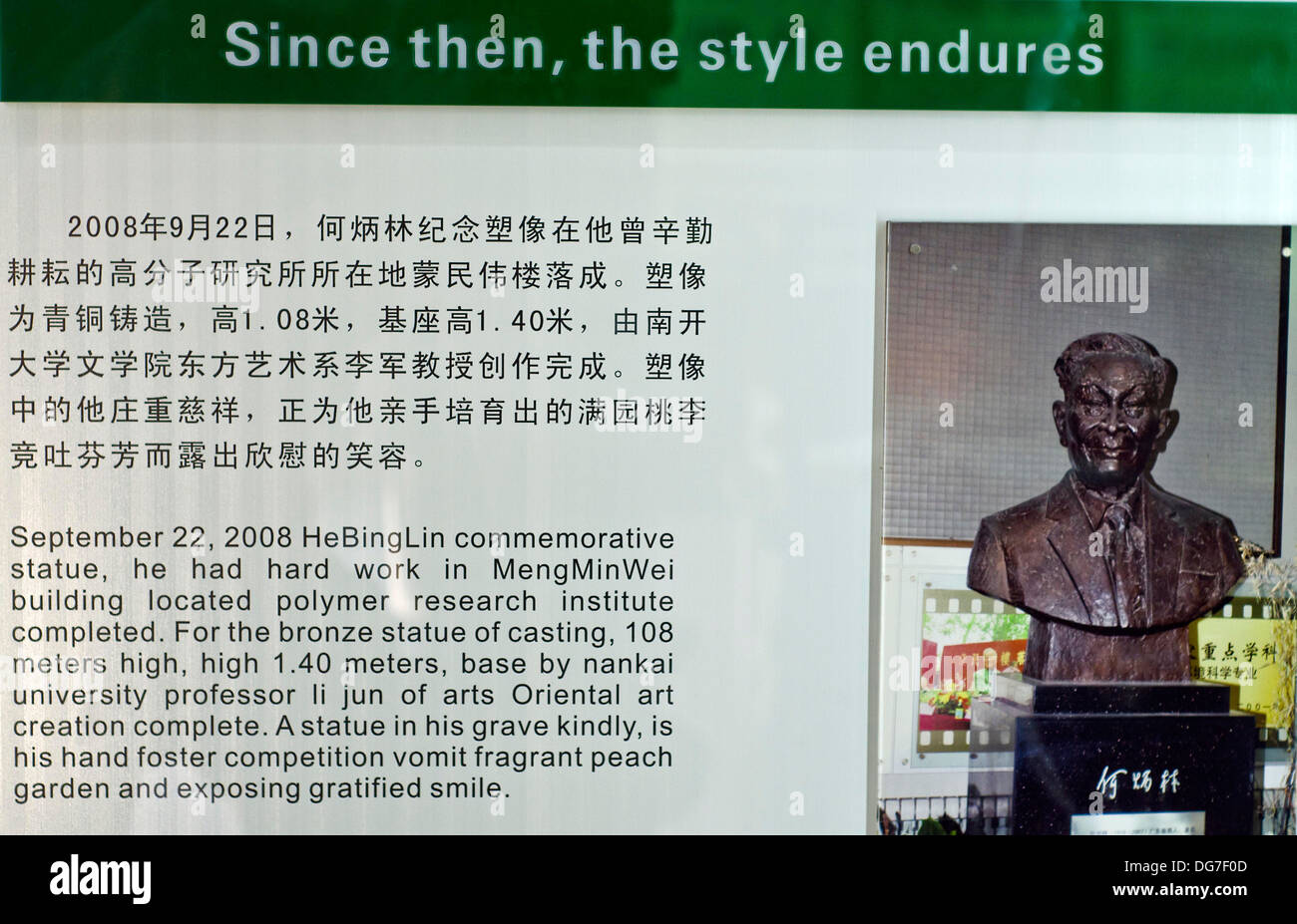 Description from Chinese museum ,google translation - Stock Image