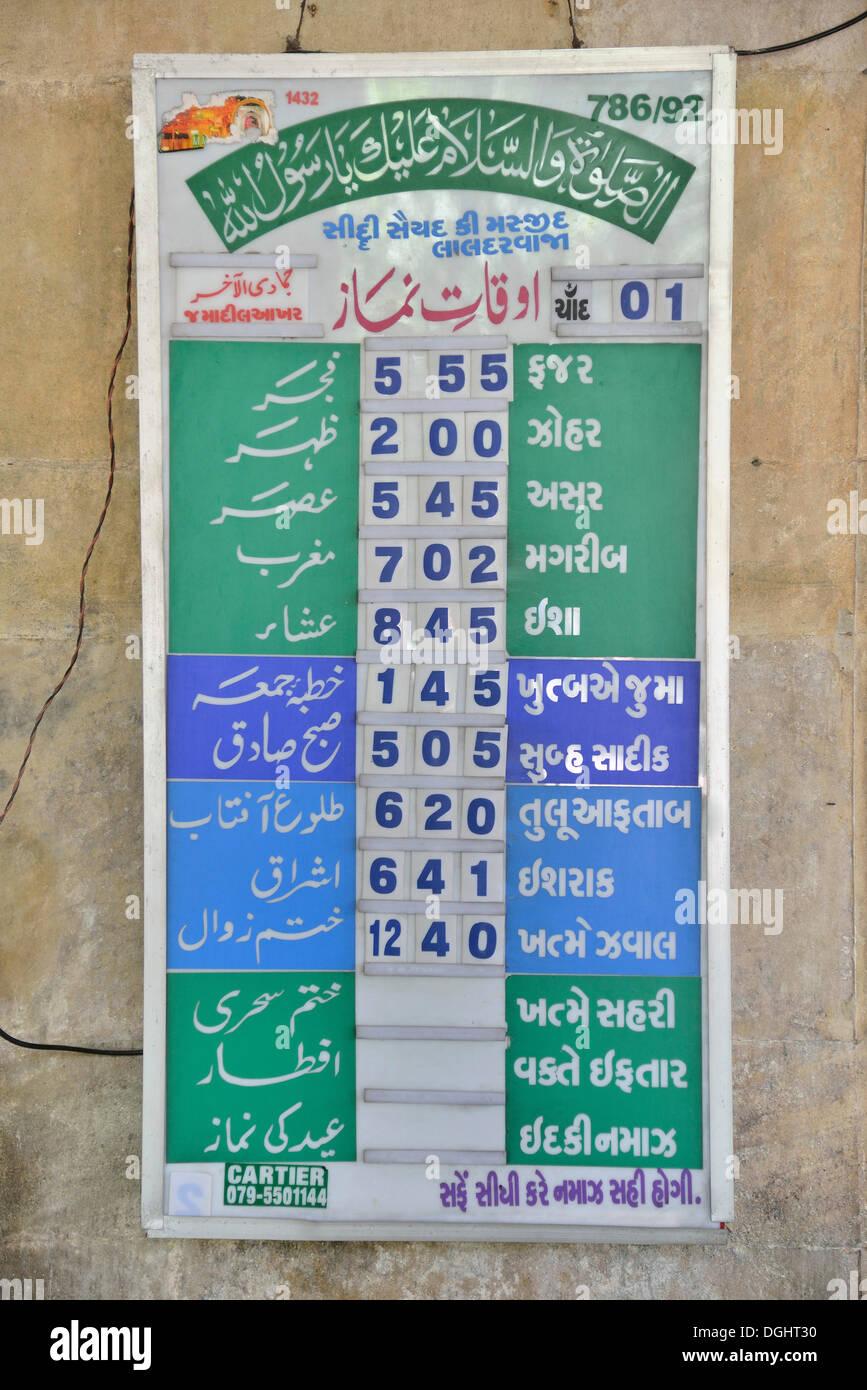 Information board with Koranic verses in the Sidi Sayed Mosque, Ahmedabad, Gujarat, India - Stock Image