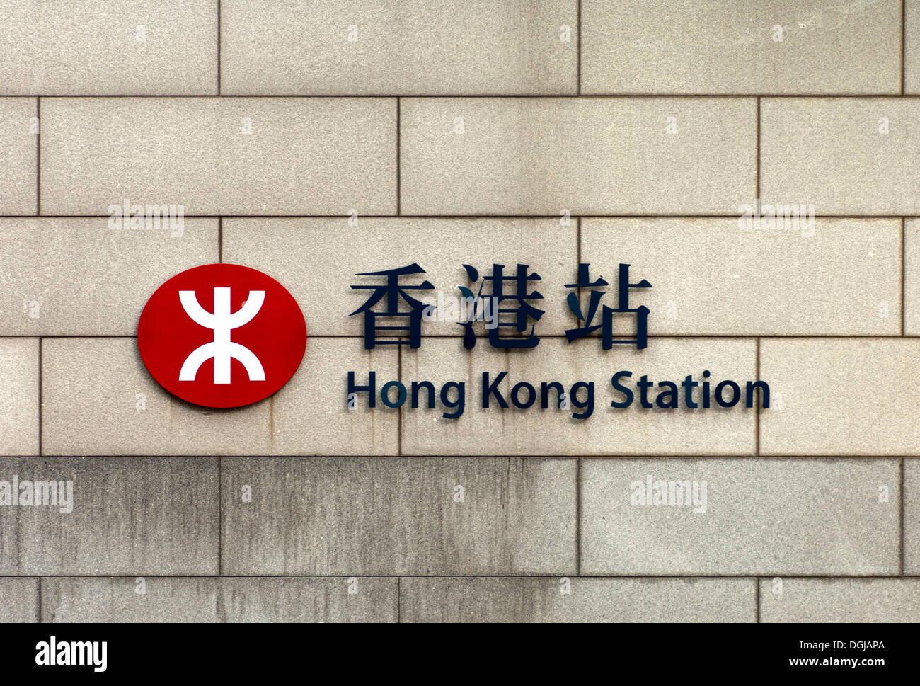 Sign of the underground station 'Hong Kong Station' in English and Chinese with the logo of the Mass Transit Railway, MTR - Stock Image