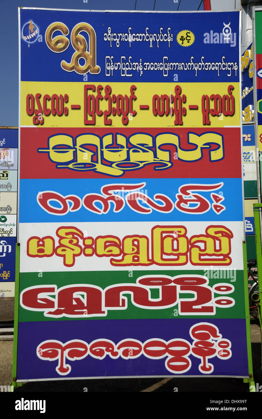 Burmese Advertizing Sign in Yangon - Stock Image