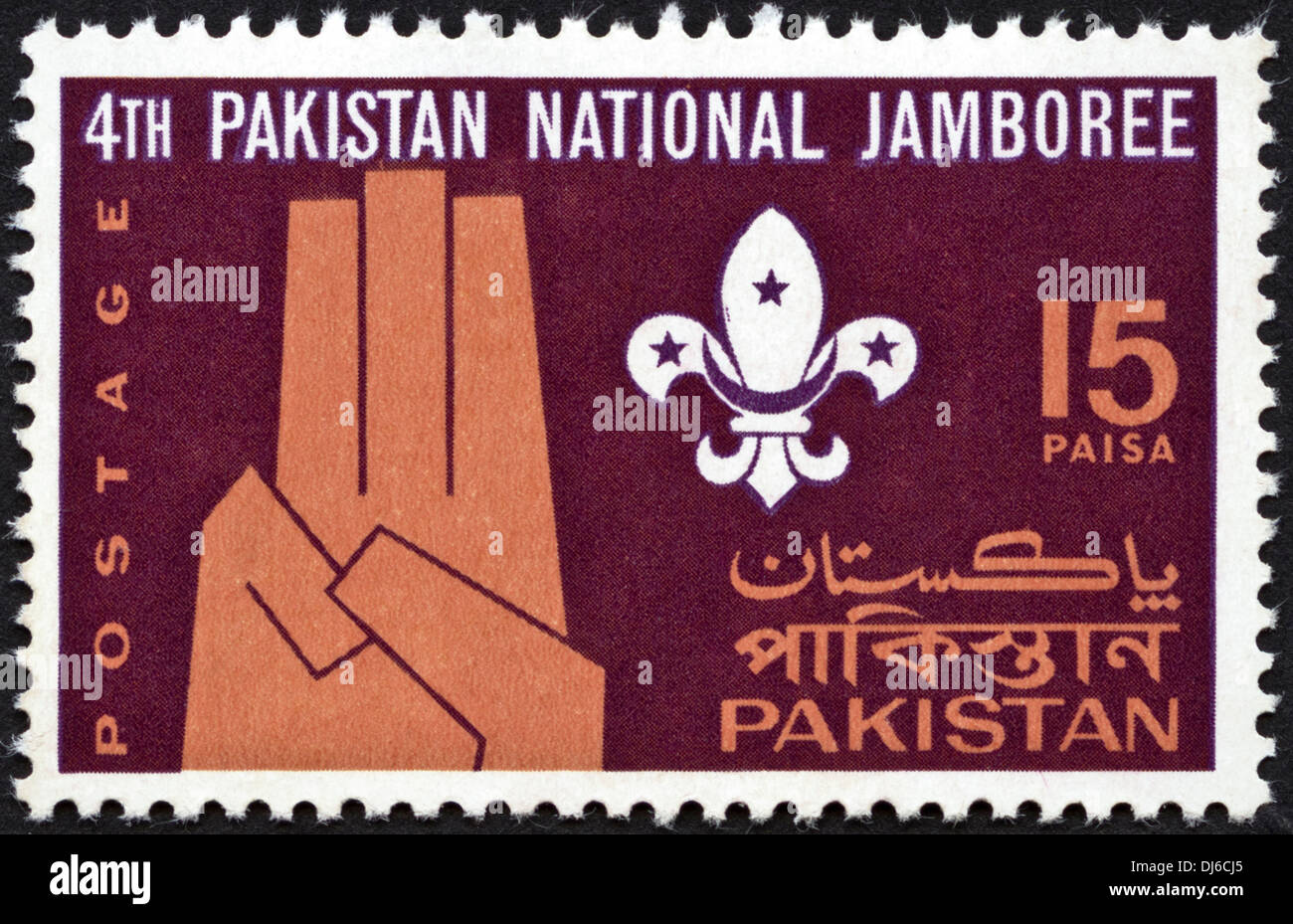 postage stamp Pakistan 15 Paisa featuring Boy Scouts 4th Pakistan National Jamboree dated 1967 - Stock Image