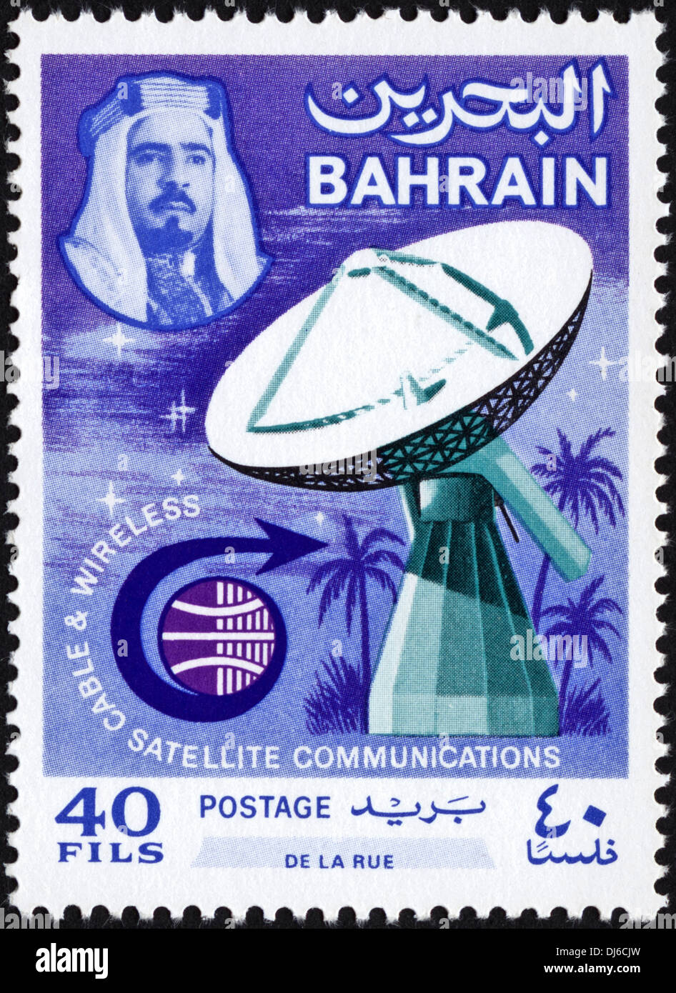 postage stamp Bahrain 40 Fils featuring Cable & Wireless Satellite Communications dated 1967 - Stock Image