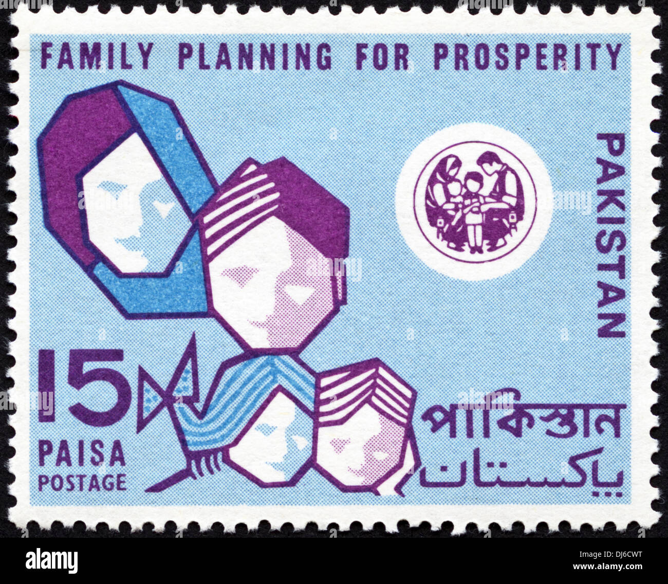 postage stamp Pakistan 15 Paisa featuring Family Planning for Prosperity circa 1969 - Stock Image