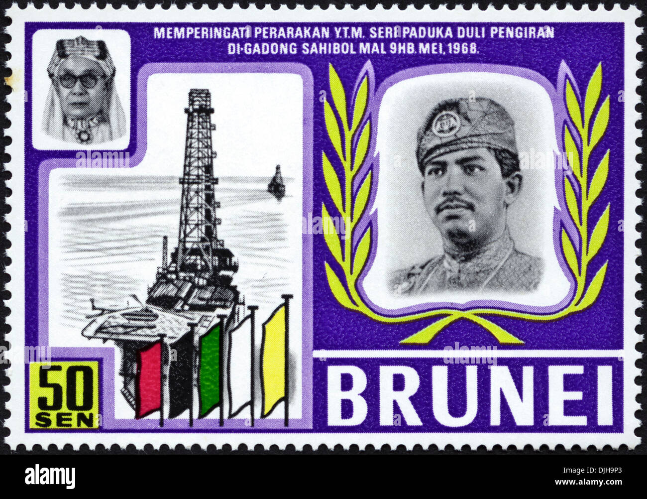 postage stamp Brunei 50 Sen featuring oil drilling platform issued 1969 - Stock Image