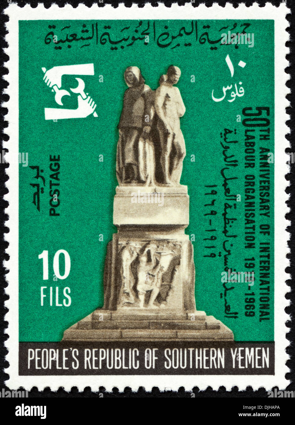 postage stamp People's Republic of Southern Yemen 10 Fils featuring 50th Anniversary of International Labour - Stock Image