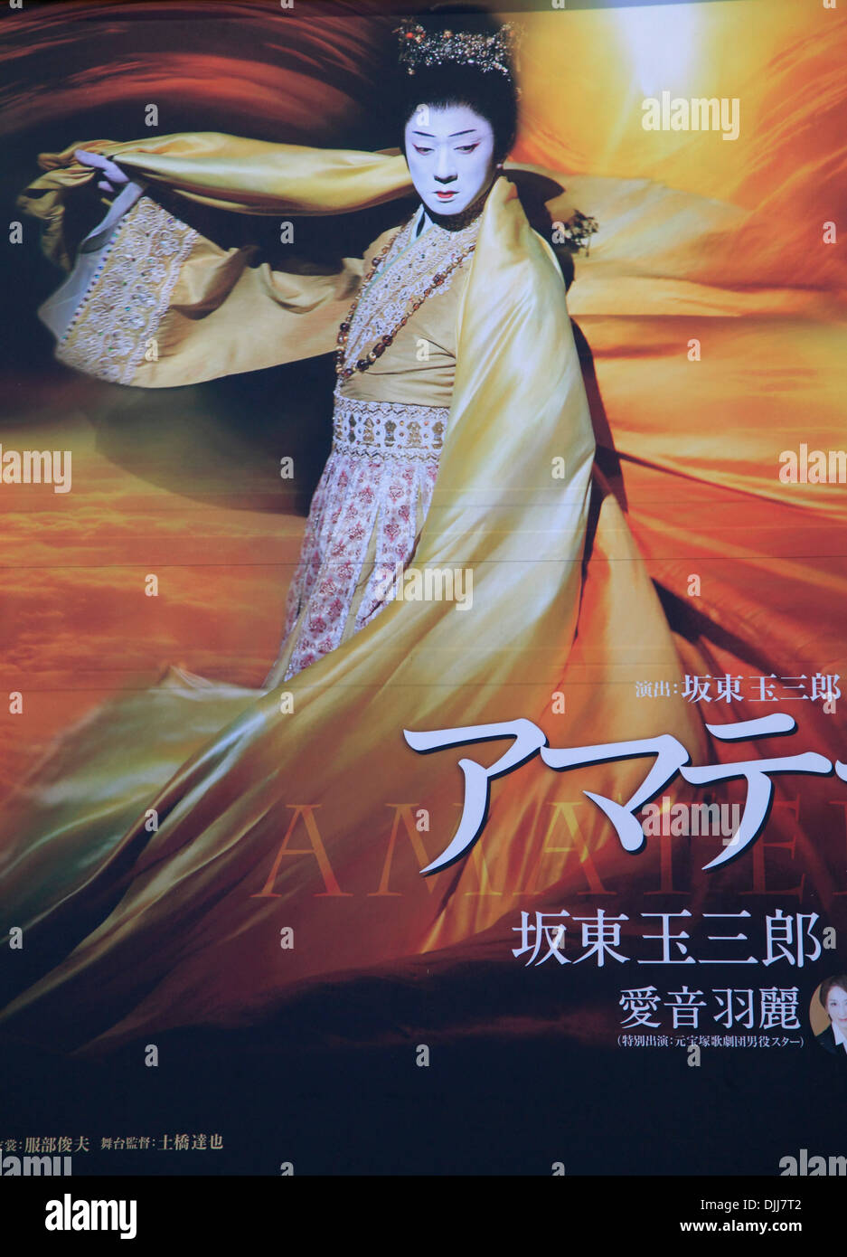 Japan, Kyoto, Kabuki theatre, poster, - Stock Image