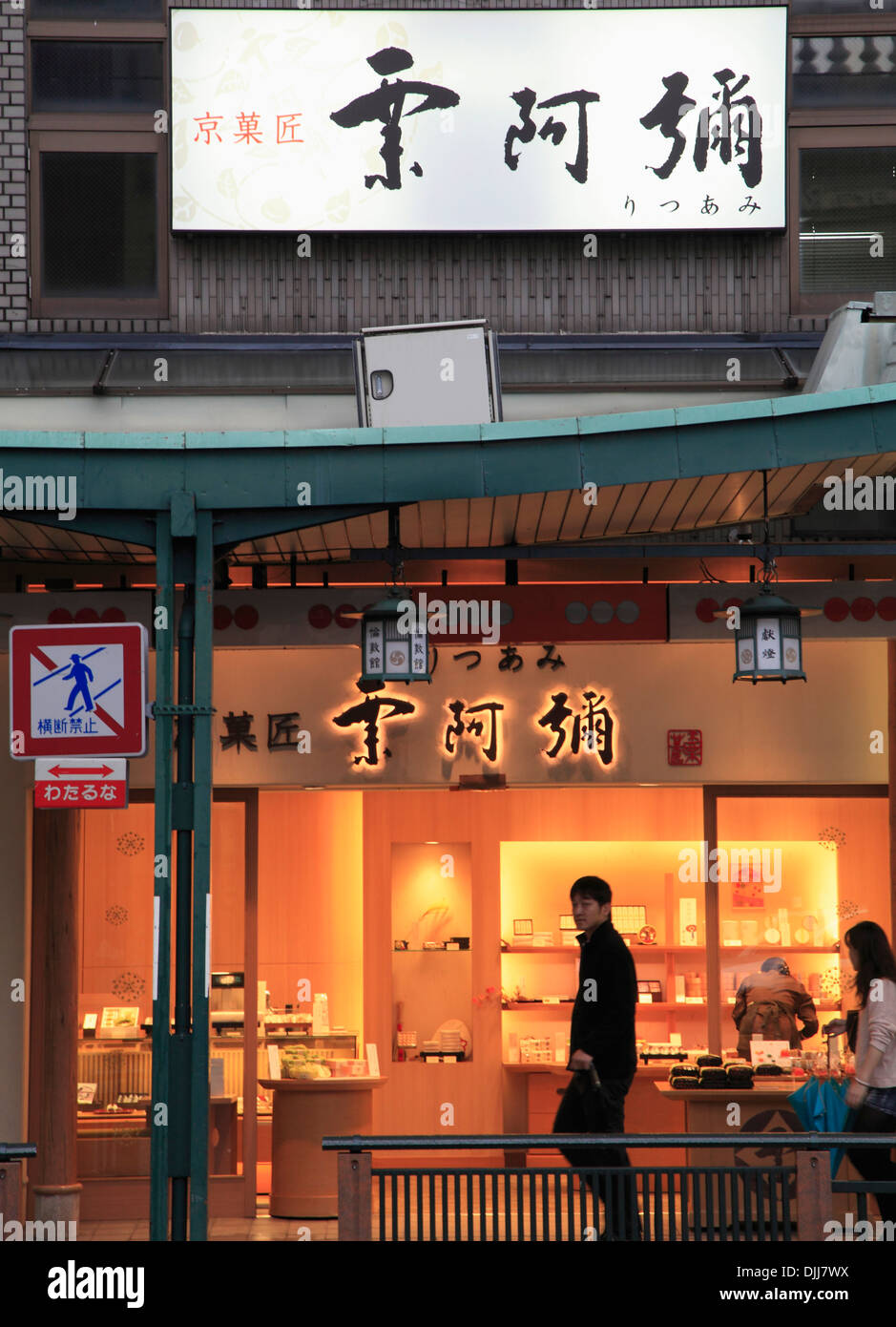 Japan, Kyoto, Shijo Street, shop, - Stock Image