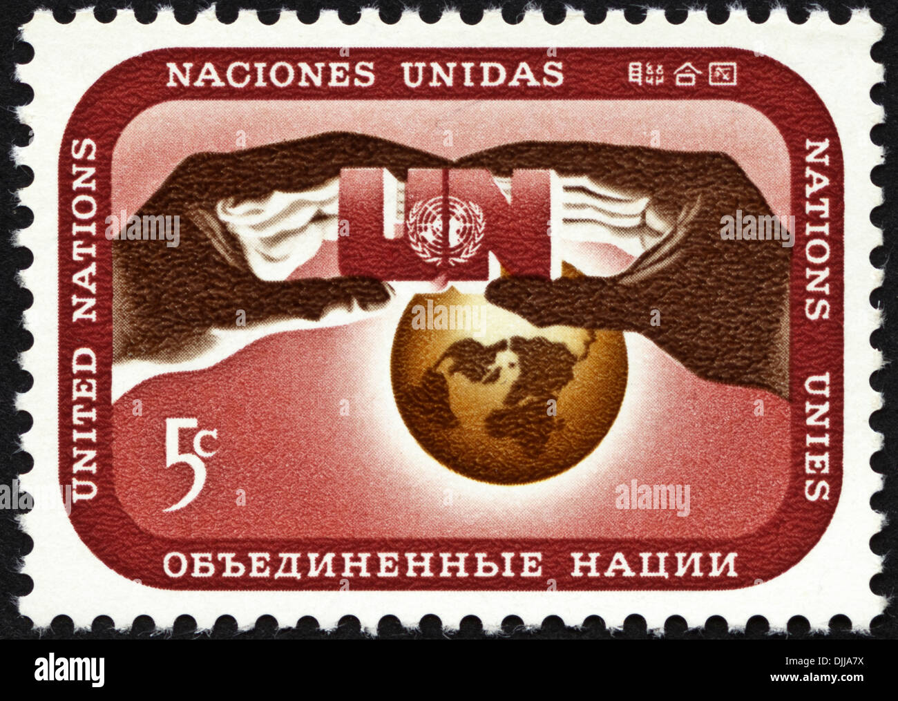 postage stamp United Nations 5c featuring hands UN & Earth issued 1967 - Stock Image