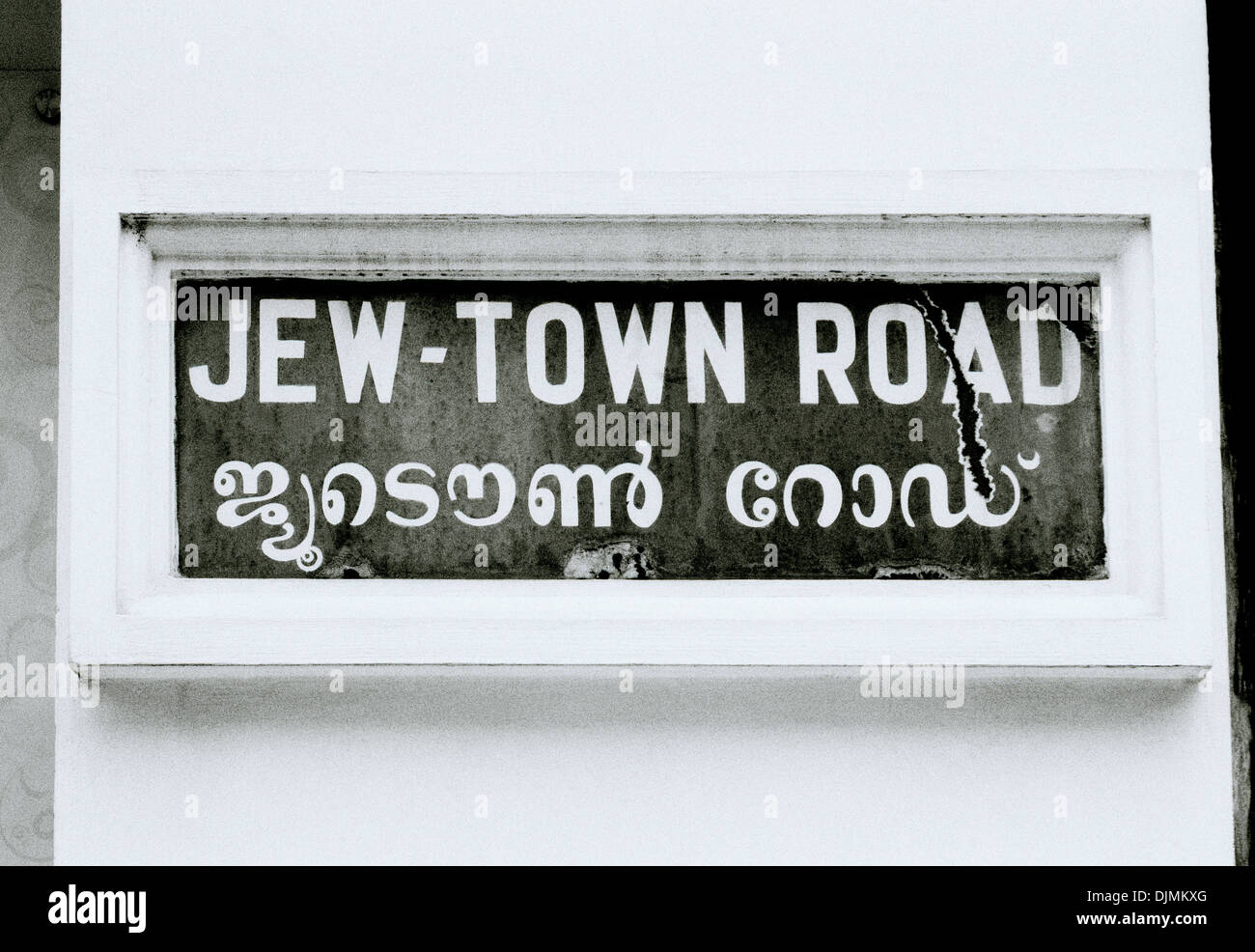 Jew Town in Mattancherry in Fort Kochi Cochin in Kerala in South India in Asia. History Historical Culture Cultural Religion Travel Wanderlust - Stock Image