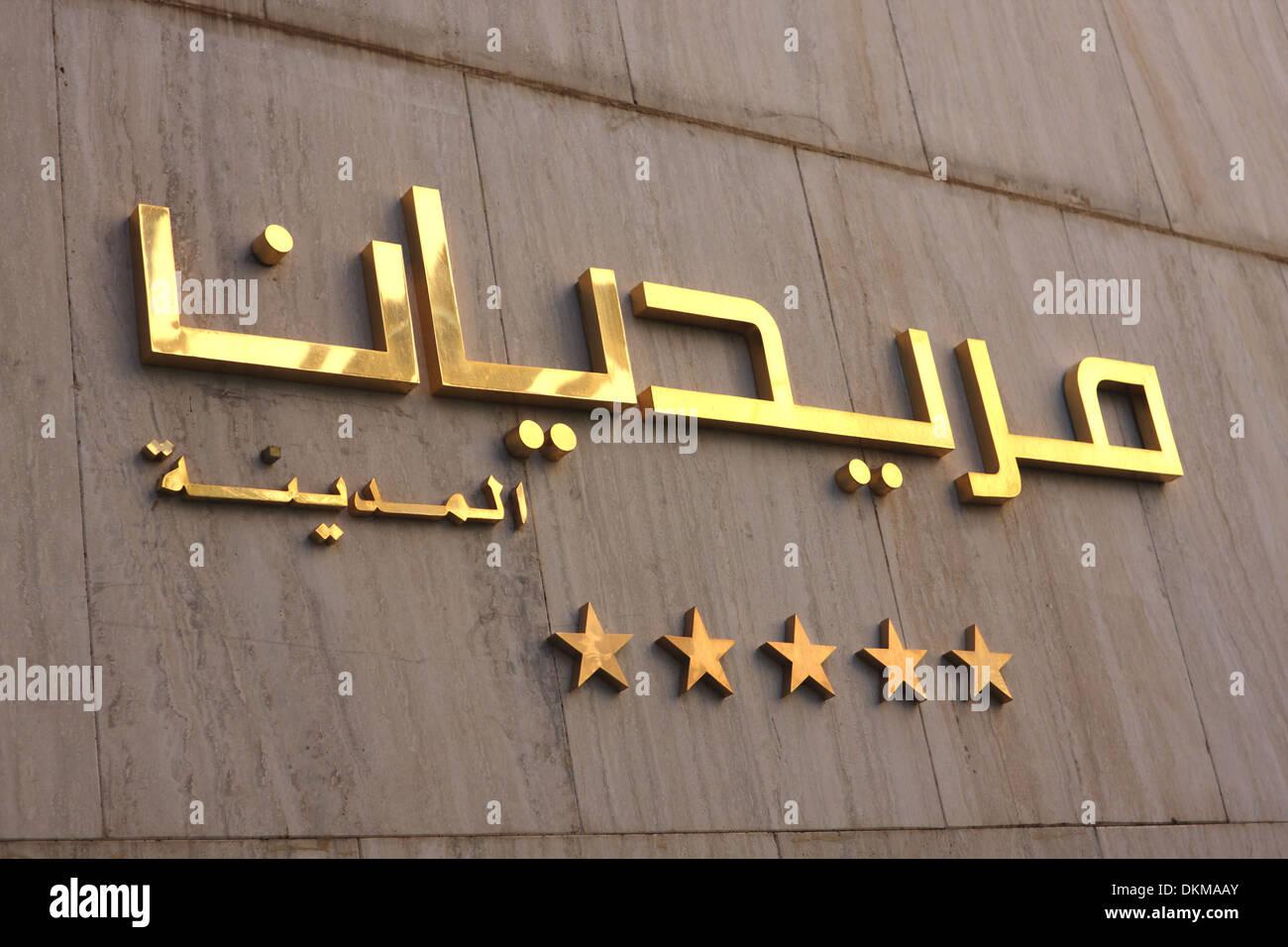 Sign of the Hotel Meridien in Medina, in Arabic, Kingdom of Saudi Arabia - Stock Image