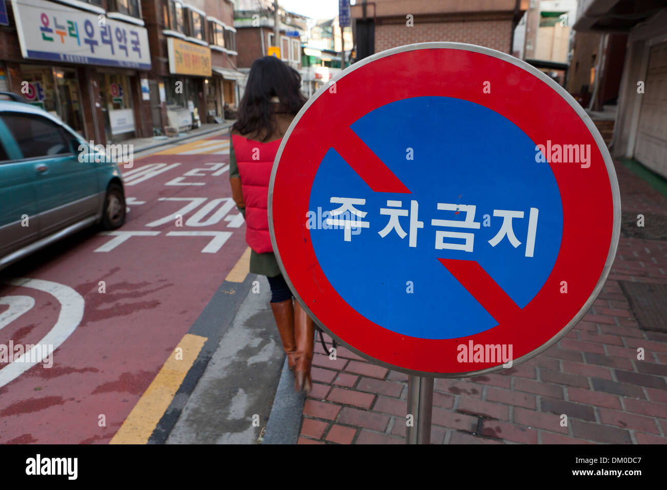 No Parking sign - Seoul, South Korea - Stock Image
